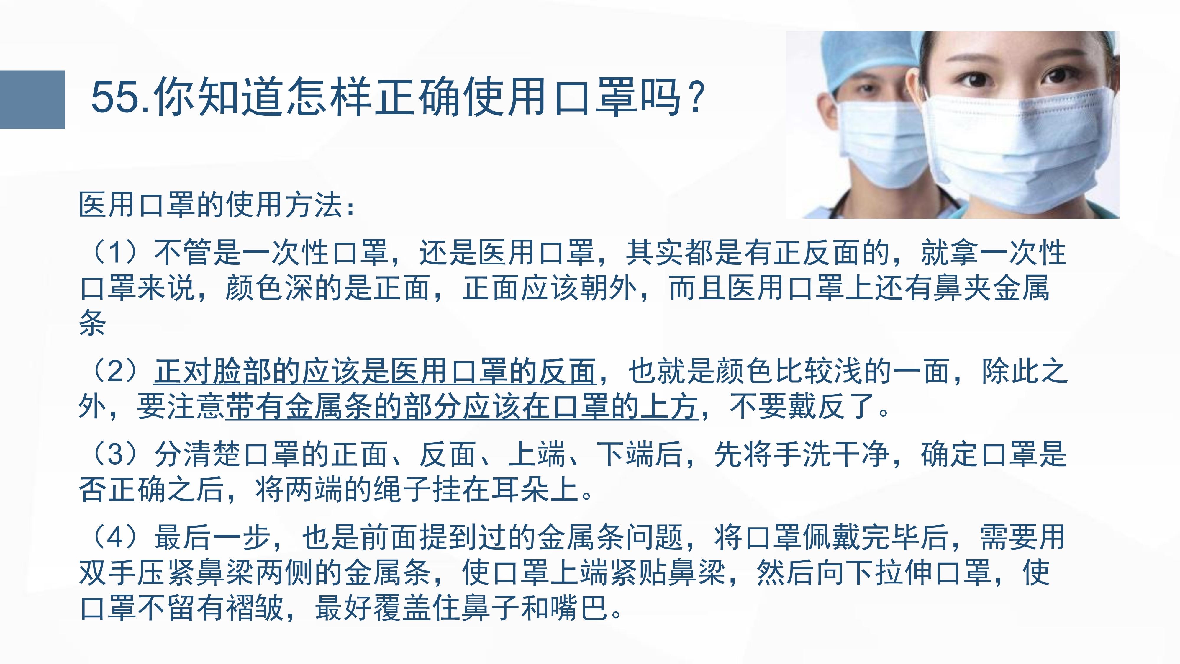 新型冠状病毒肺炎预防手册_64