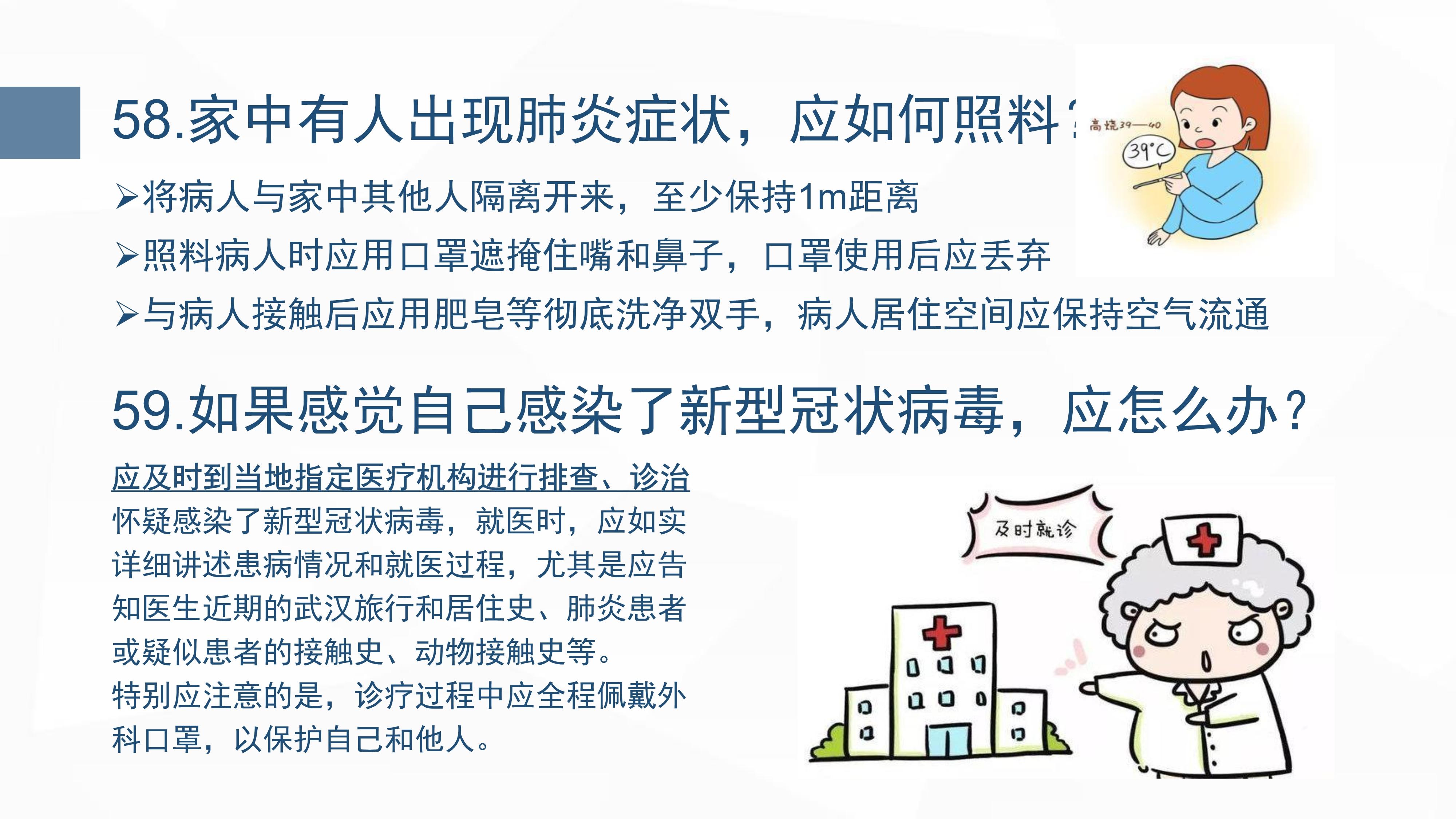 新型冠状病毒肺炎预防手册_67
