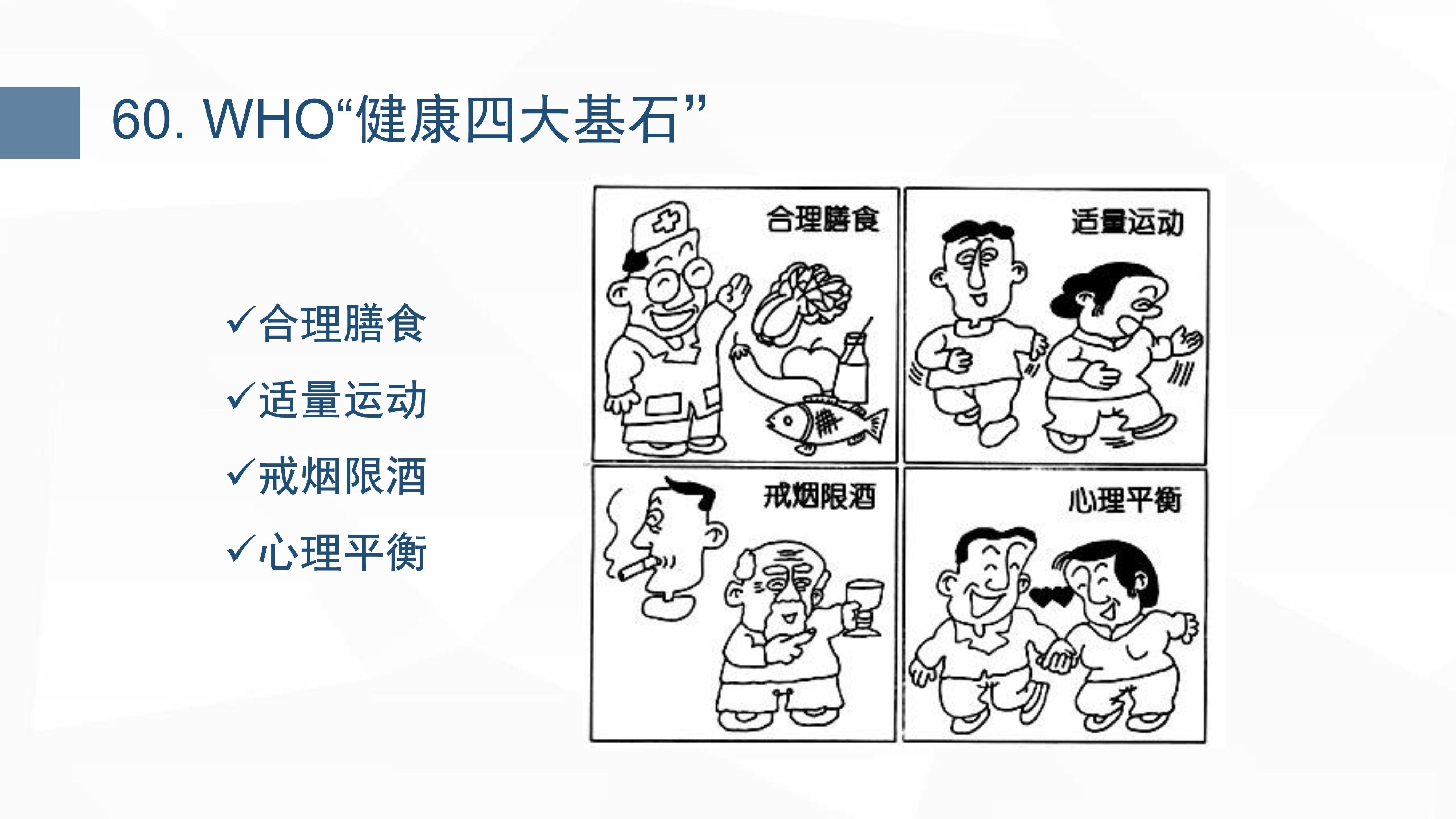 新型冠状病毒肺炎预防手册_68