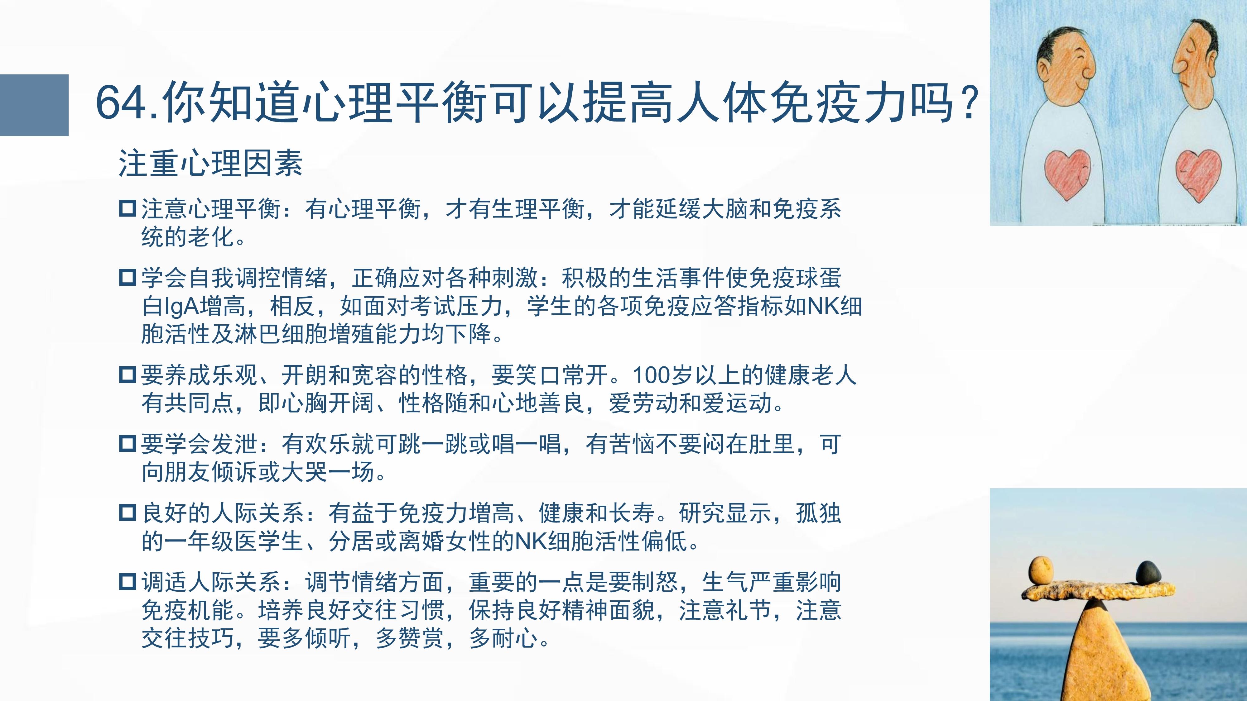 新型冠状病毒肺炎预防手册_71