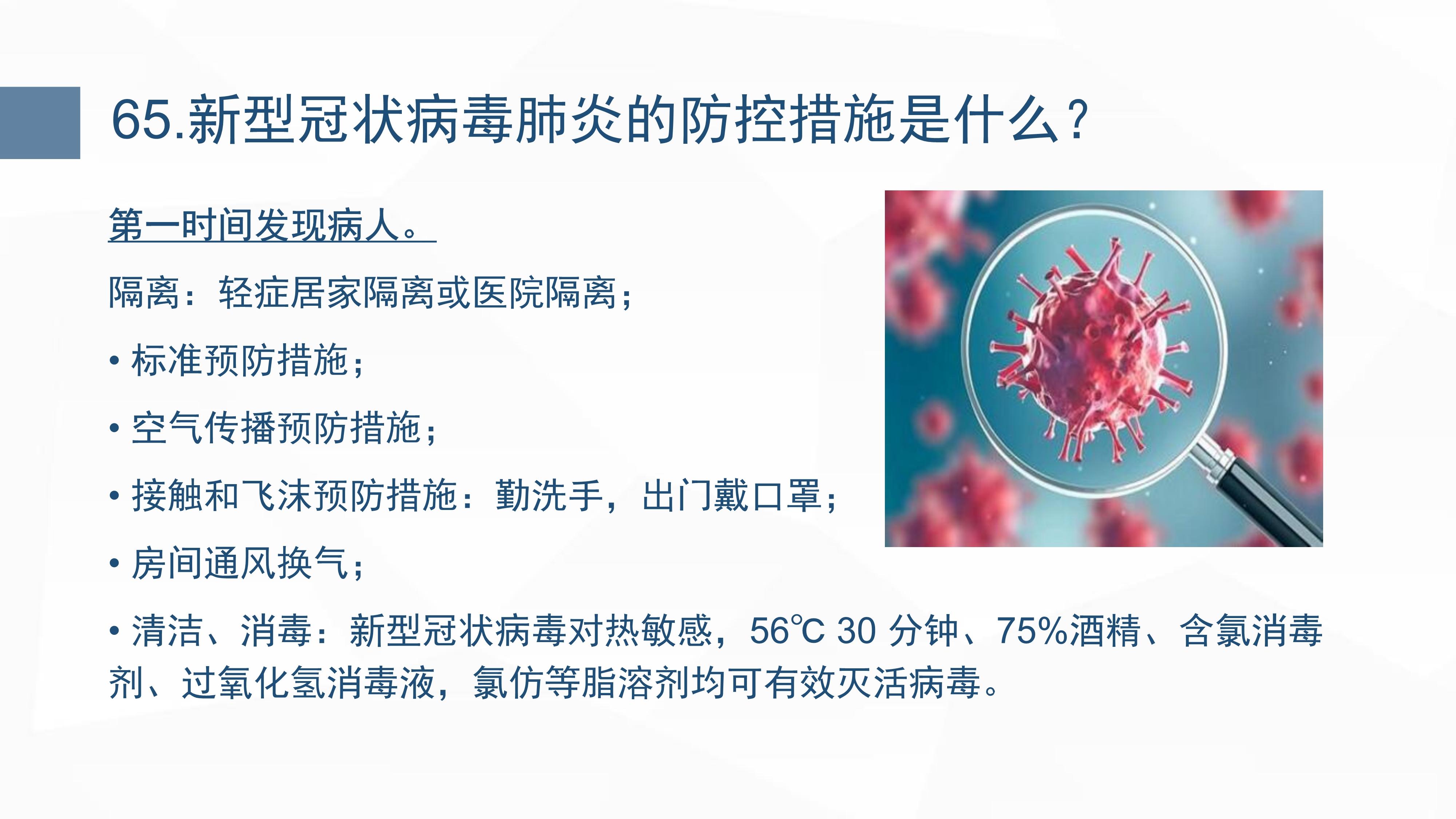 新型冠状病毒肺炎预防手册_72