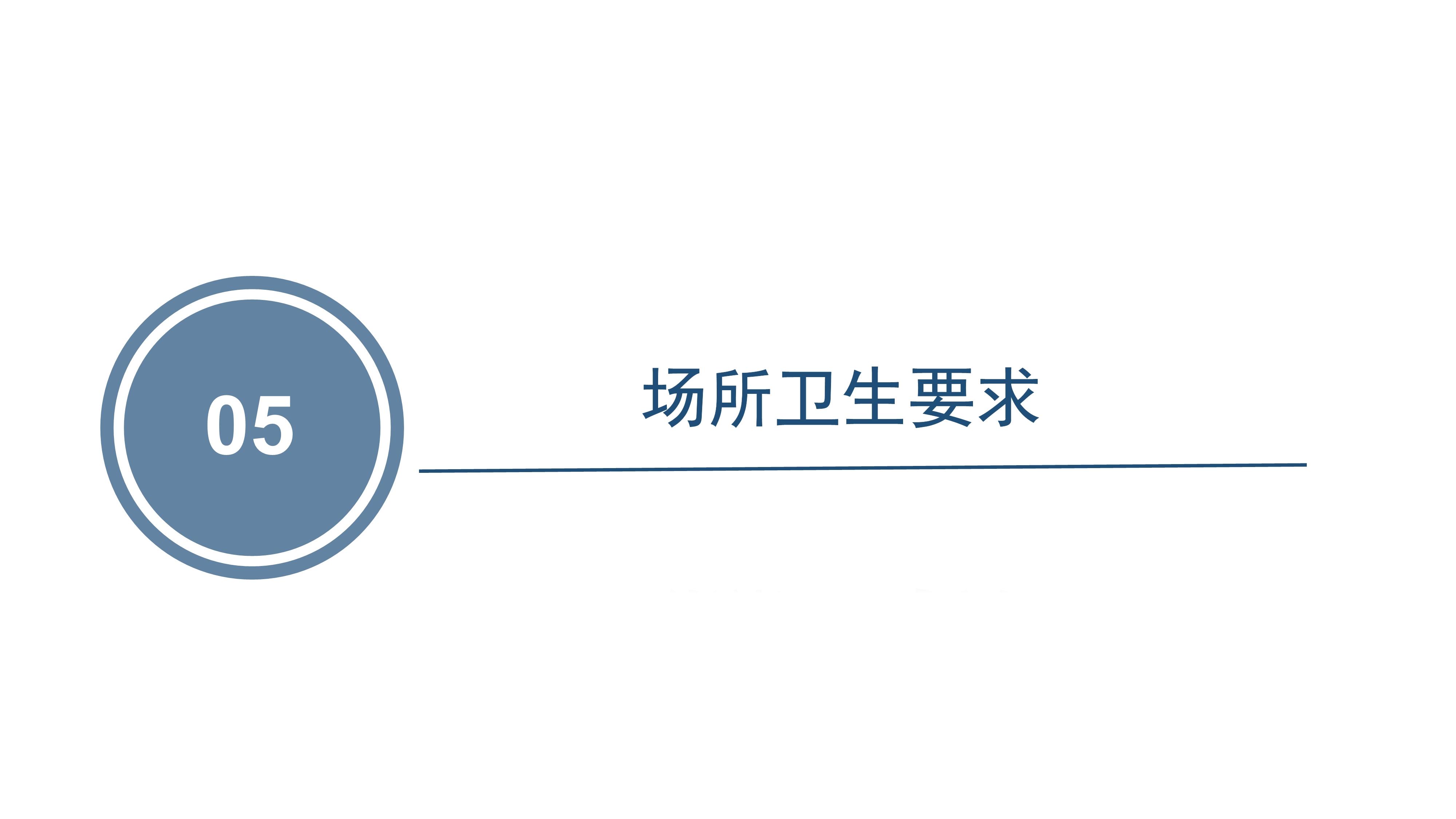 新型冠状病毒肺炎预防手册_73