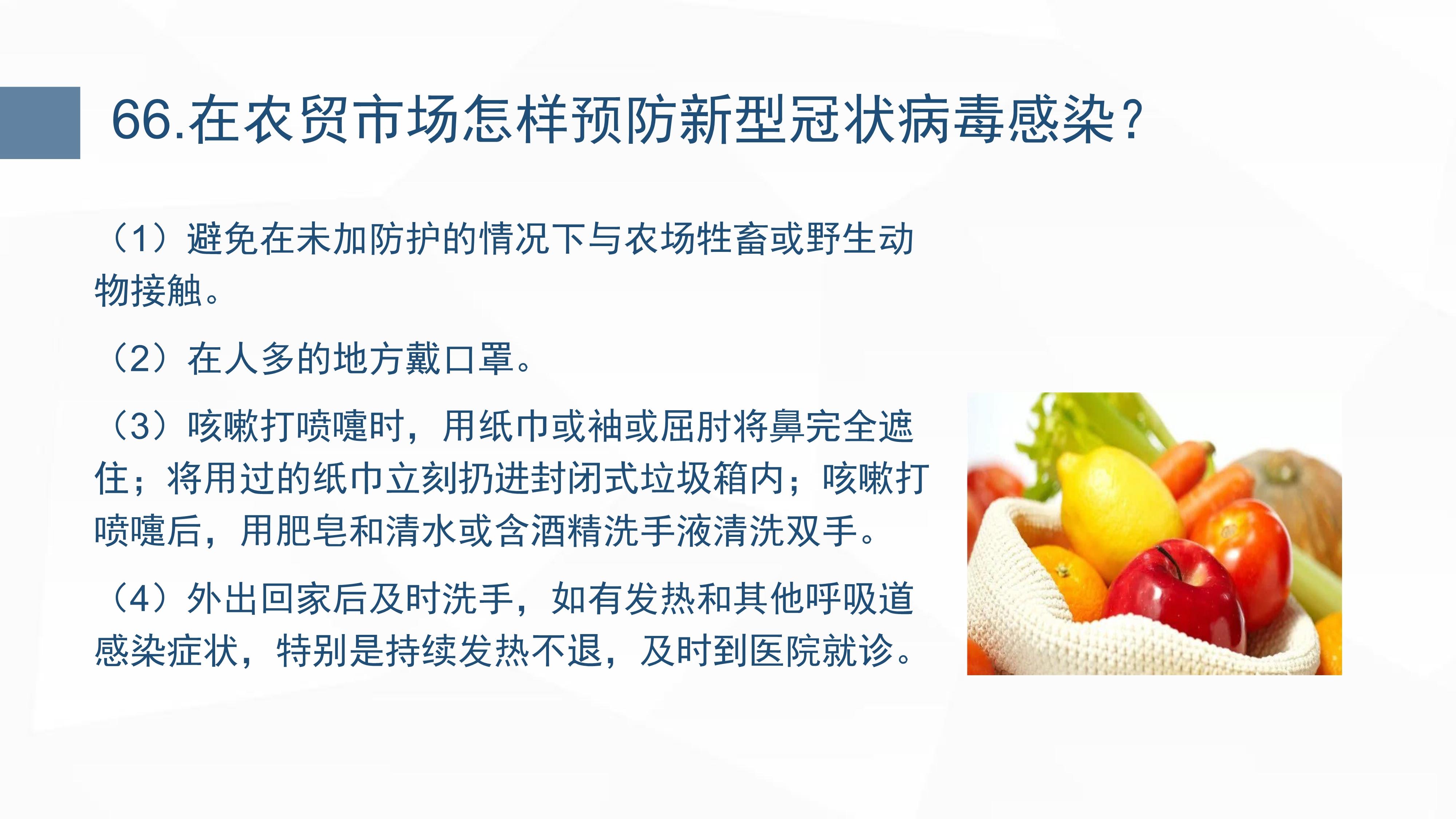 新型冠状病毒肺炎预防手册_74