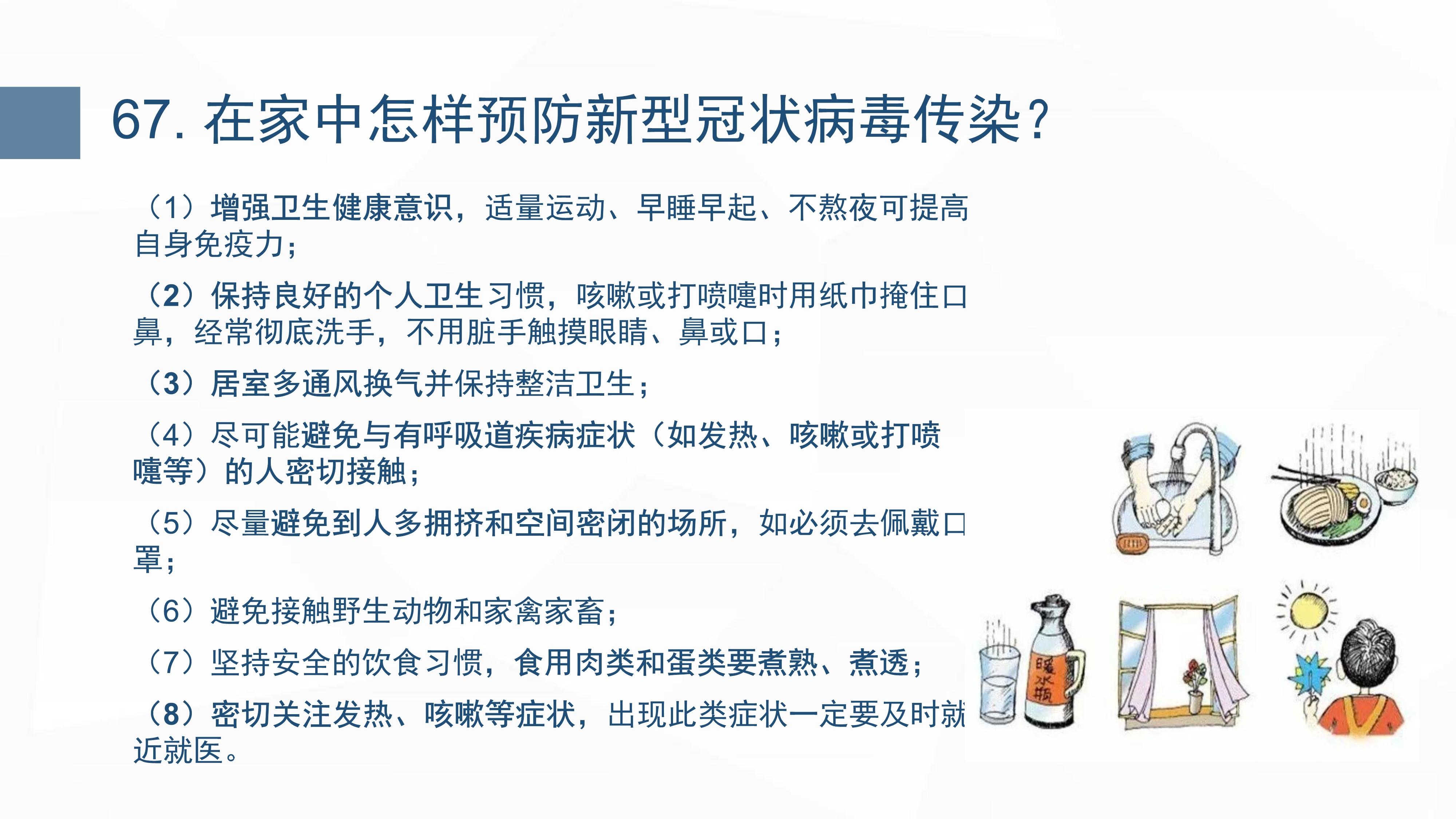 新型冠状病毒肺炎预防手册_75