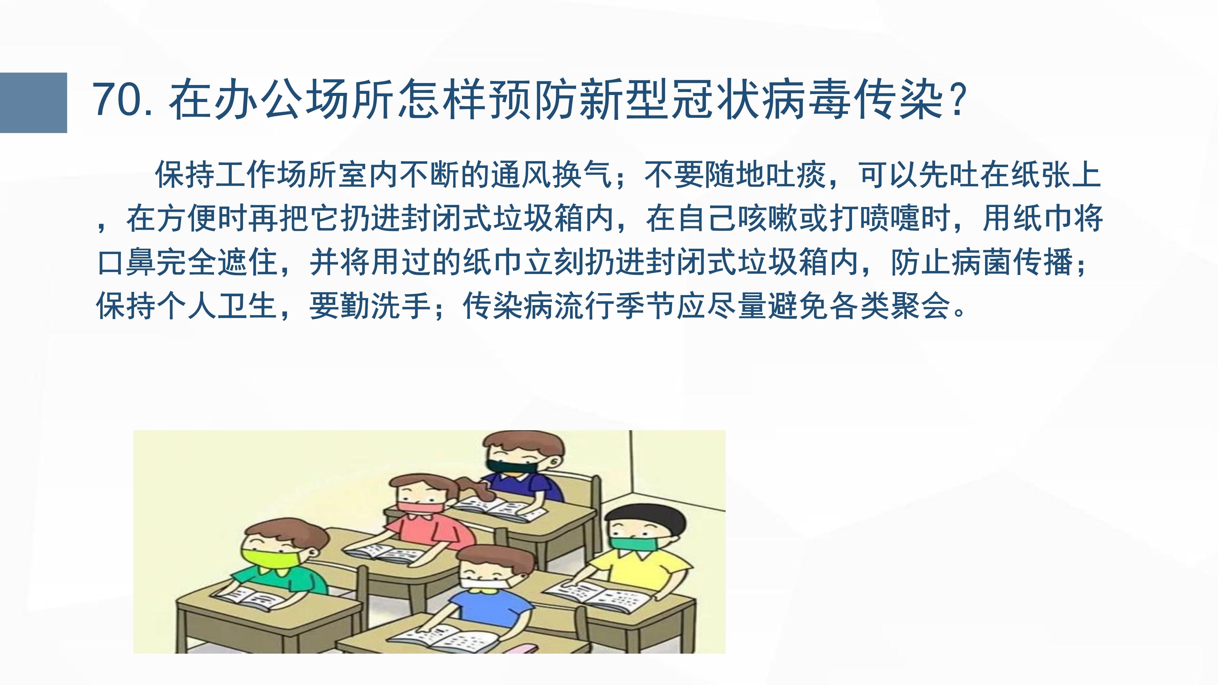 新型冠状病毒肺炎预防手册_77