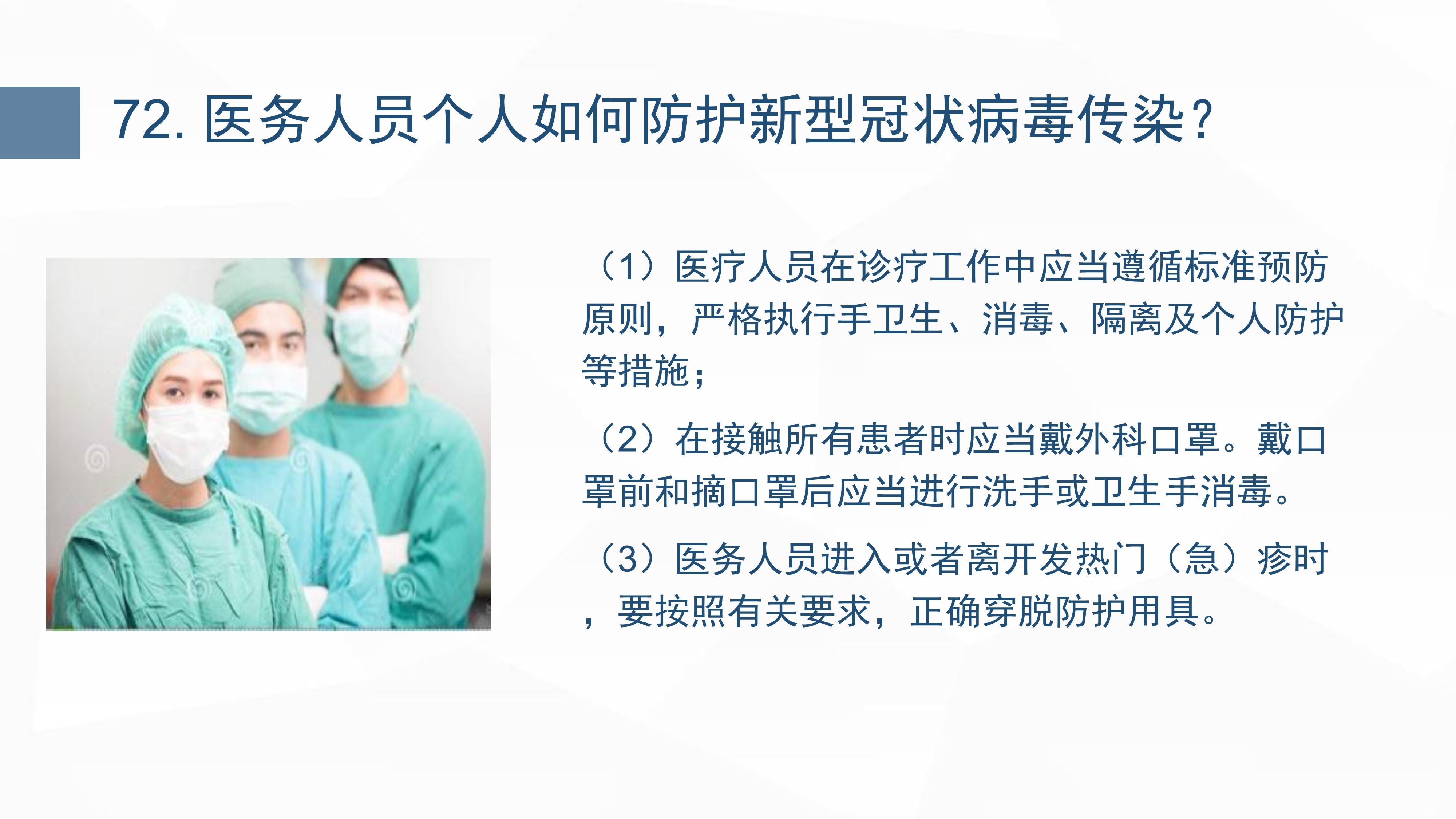 新型冠状病毒肺炎预防手册_79