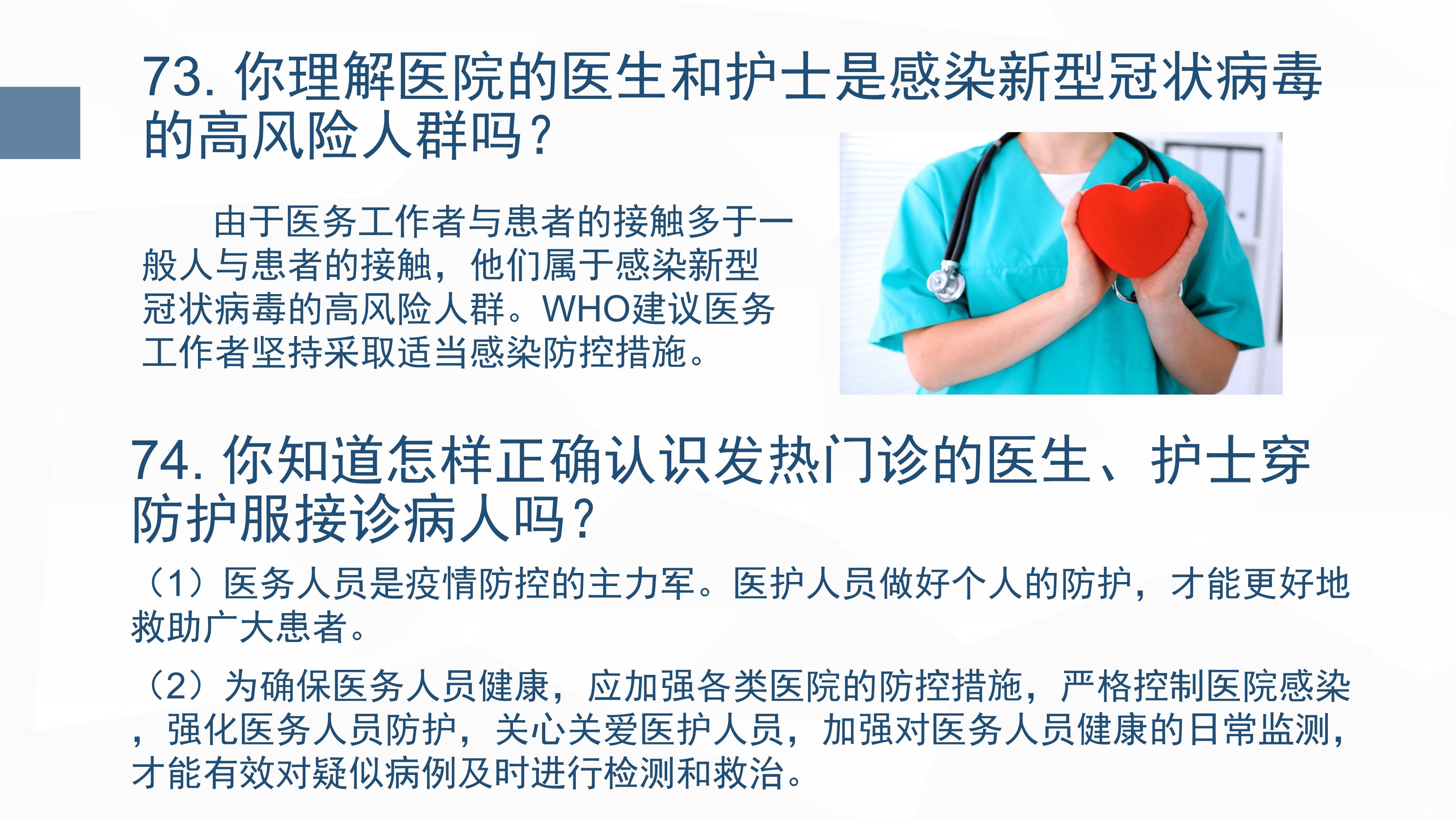 新型冠状病毒肺炎预防手册_80