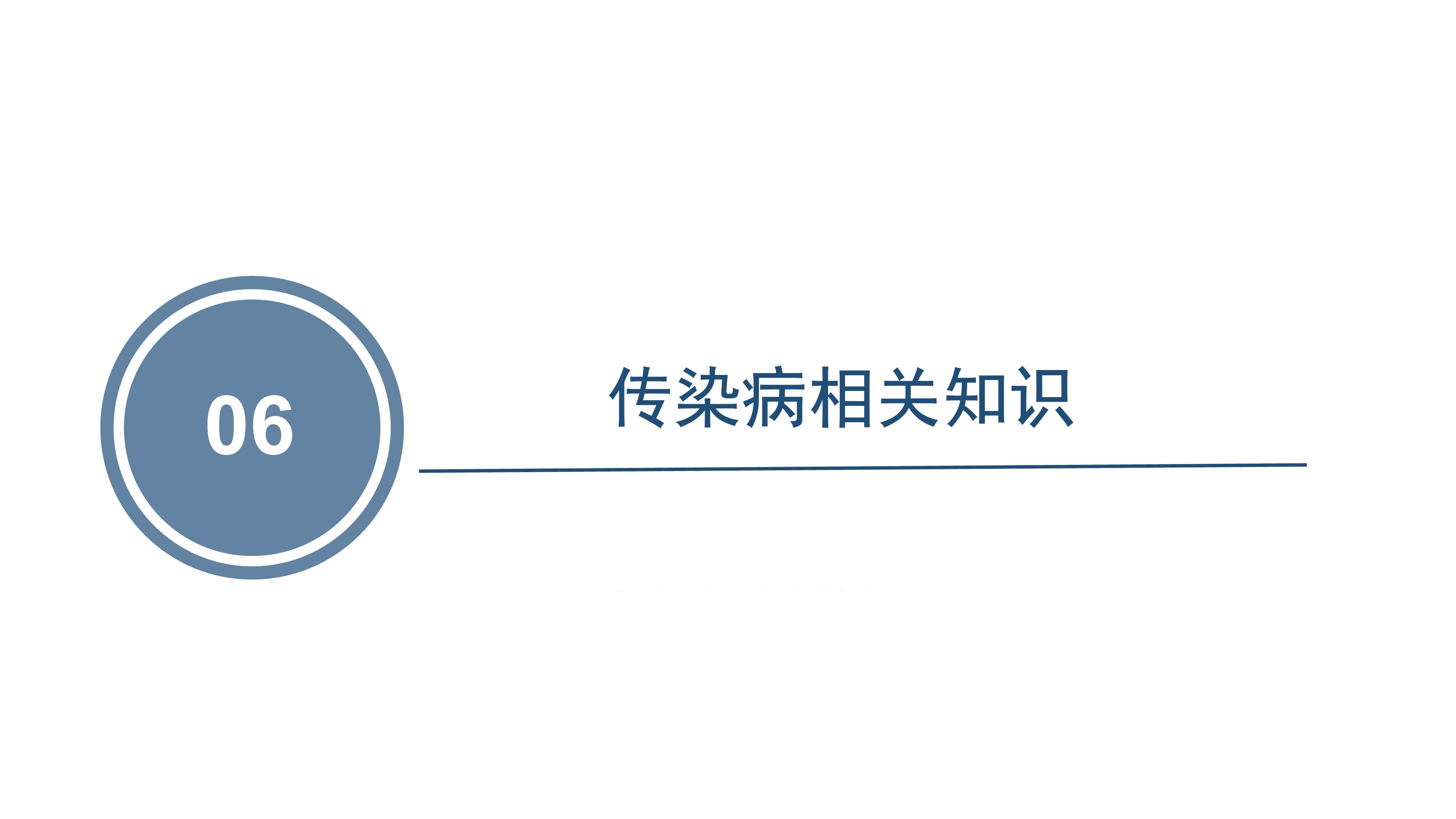新型冠状病毒肺炎预防手册_81