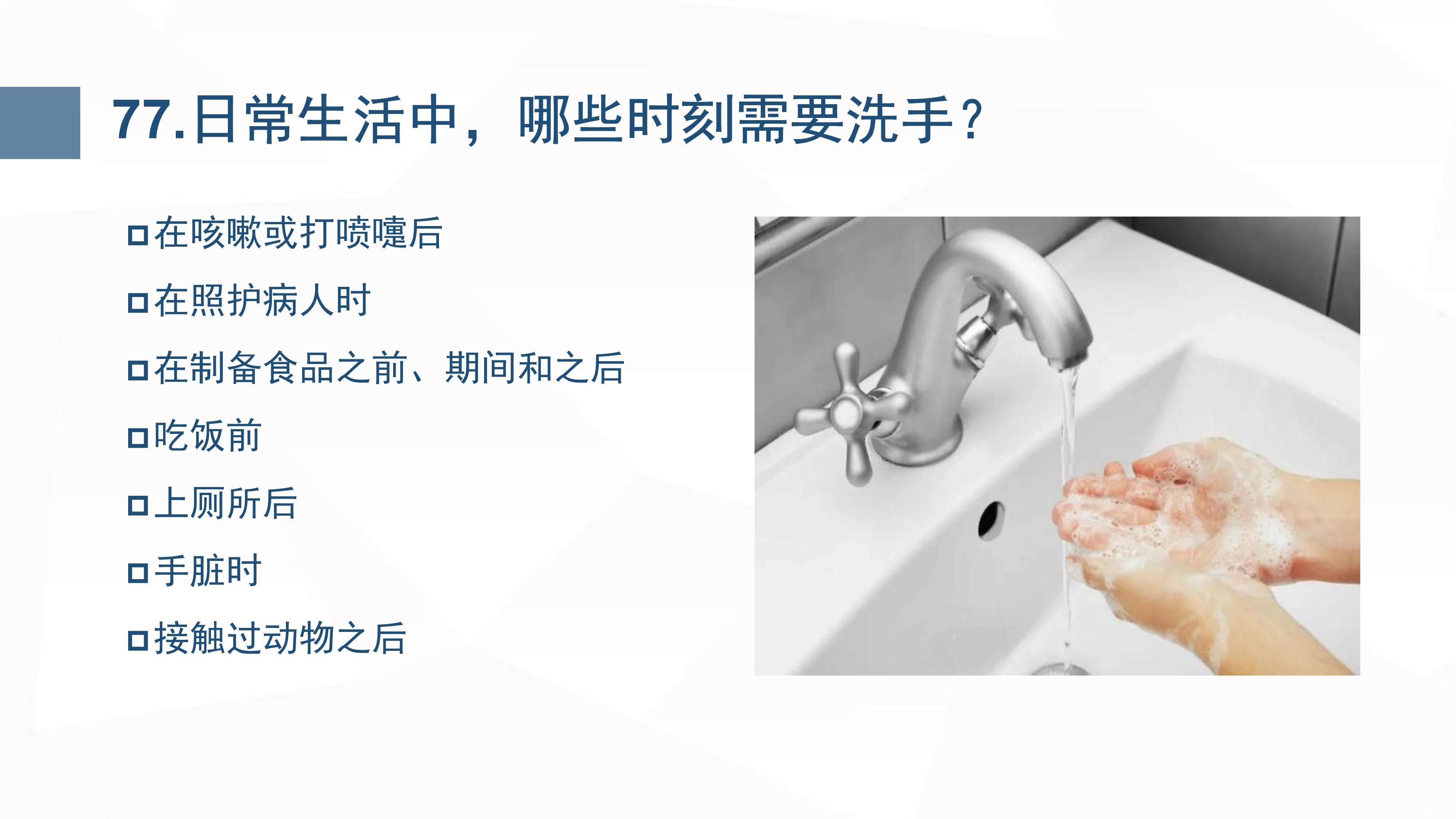 新型冠状病毒肺炎预防手册_84