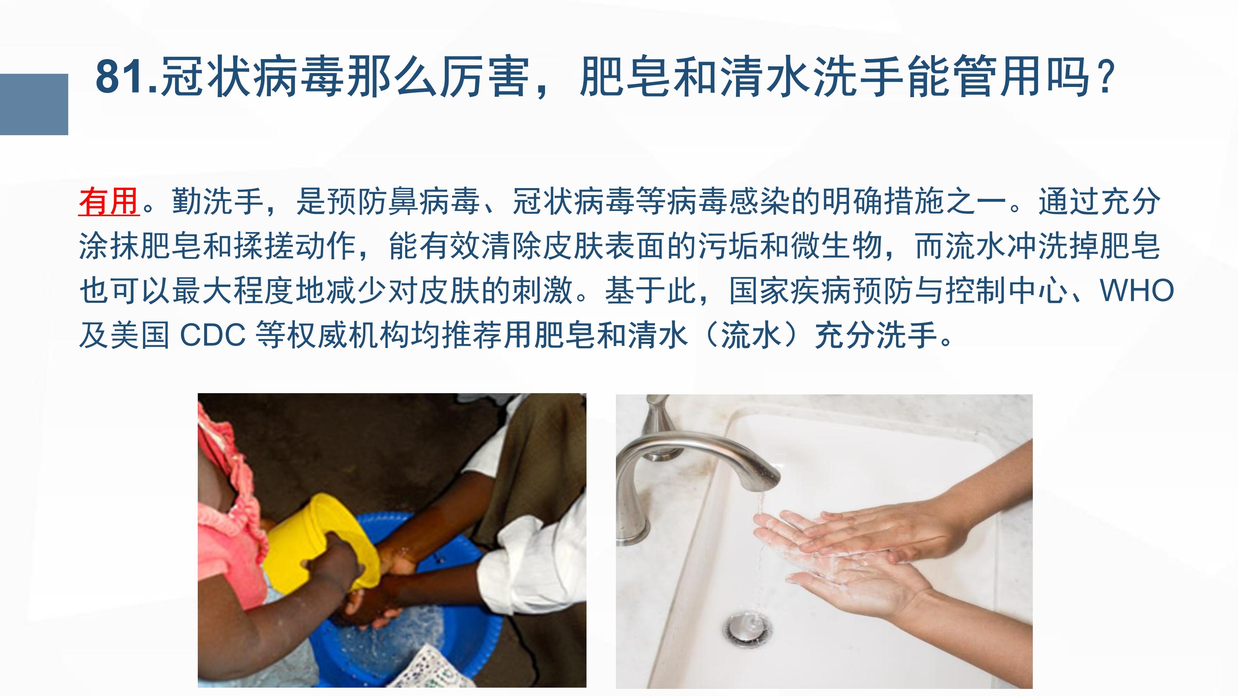 新型冠状病毒肺炎预防手册_88