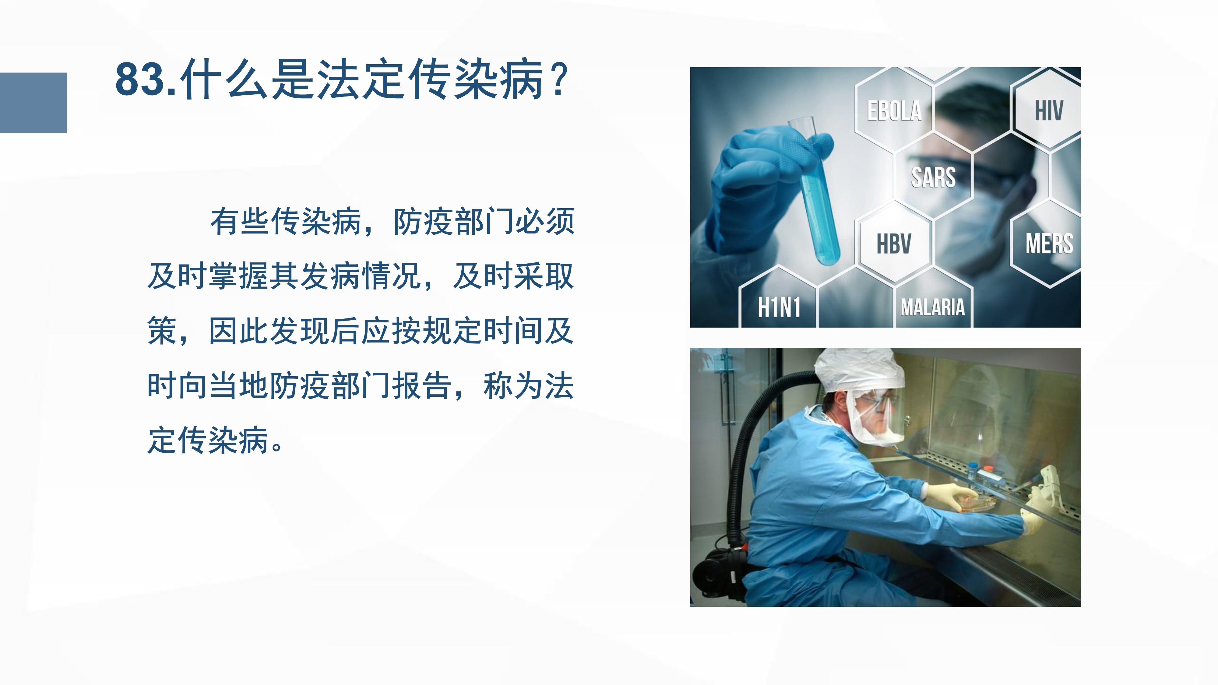 新型冠状病毒肺炎预防手册_90
