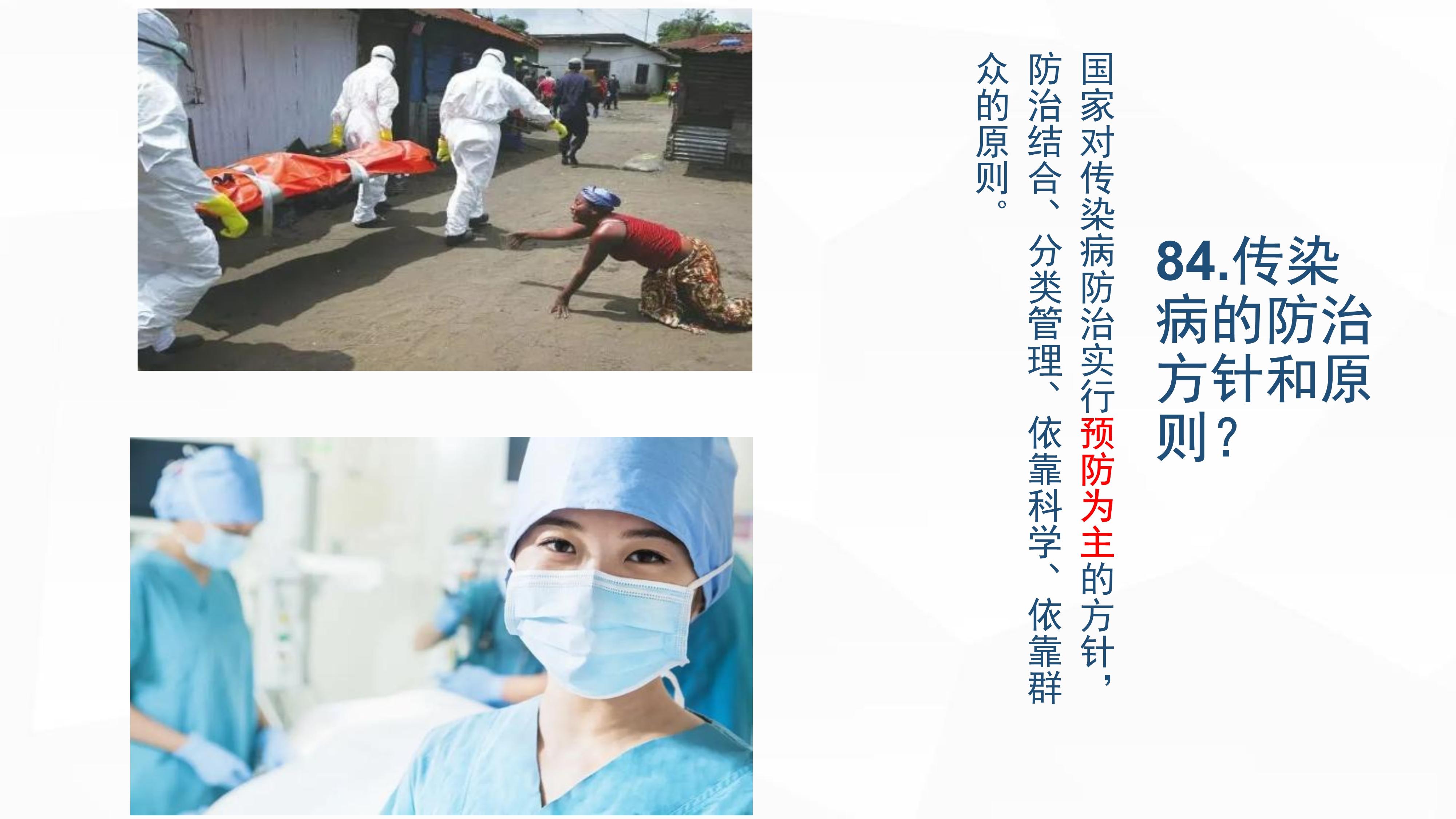 新型冠状病毒肺炎预防手册_91