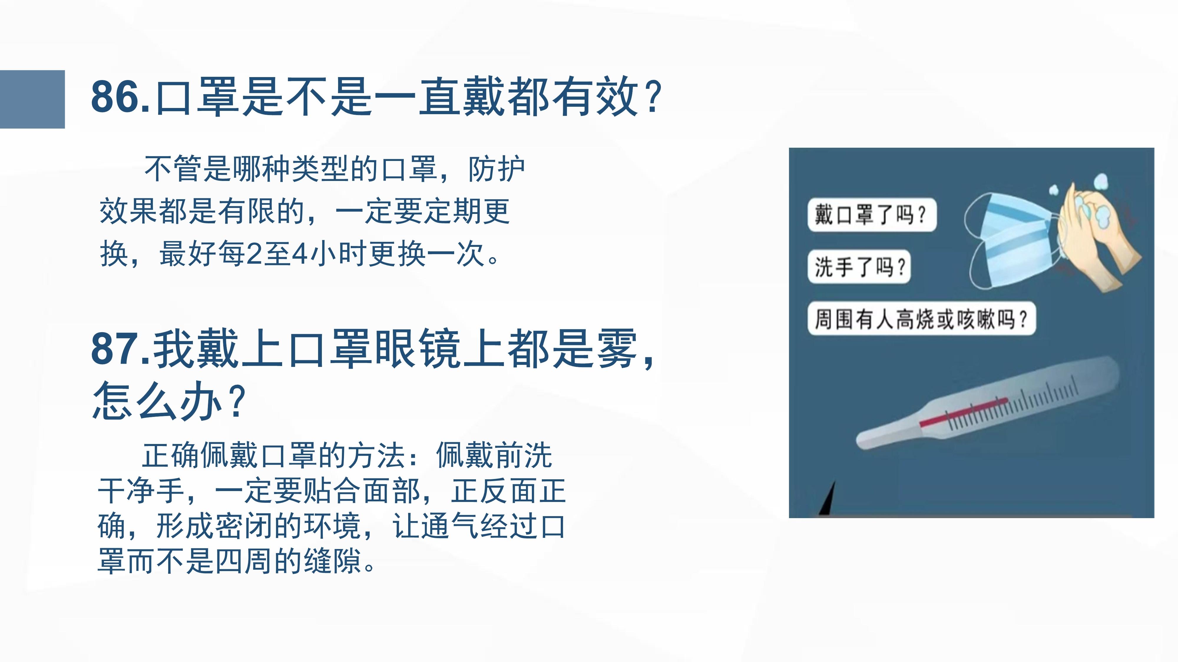 新型冠状病毒肺炎预防手册_93