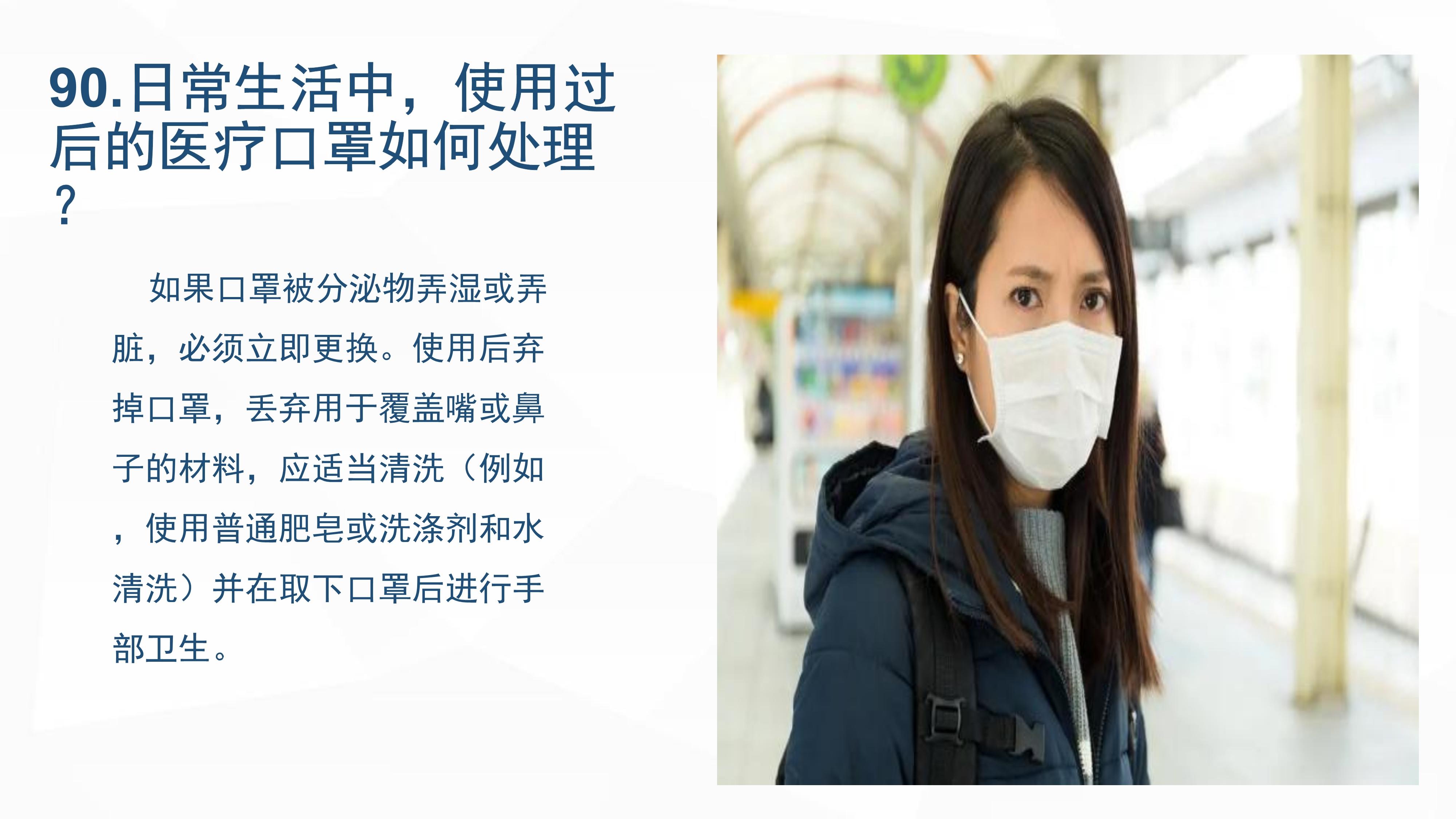 新型冠状病毒肺炎预防手册_96