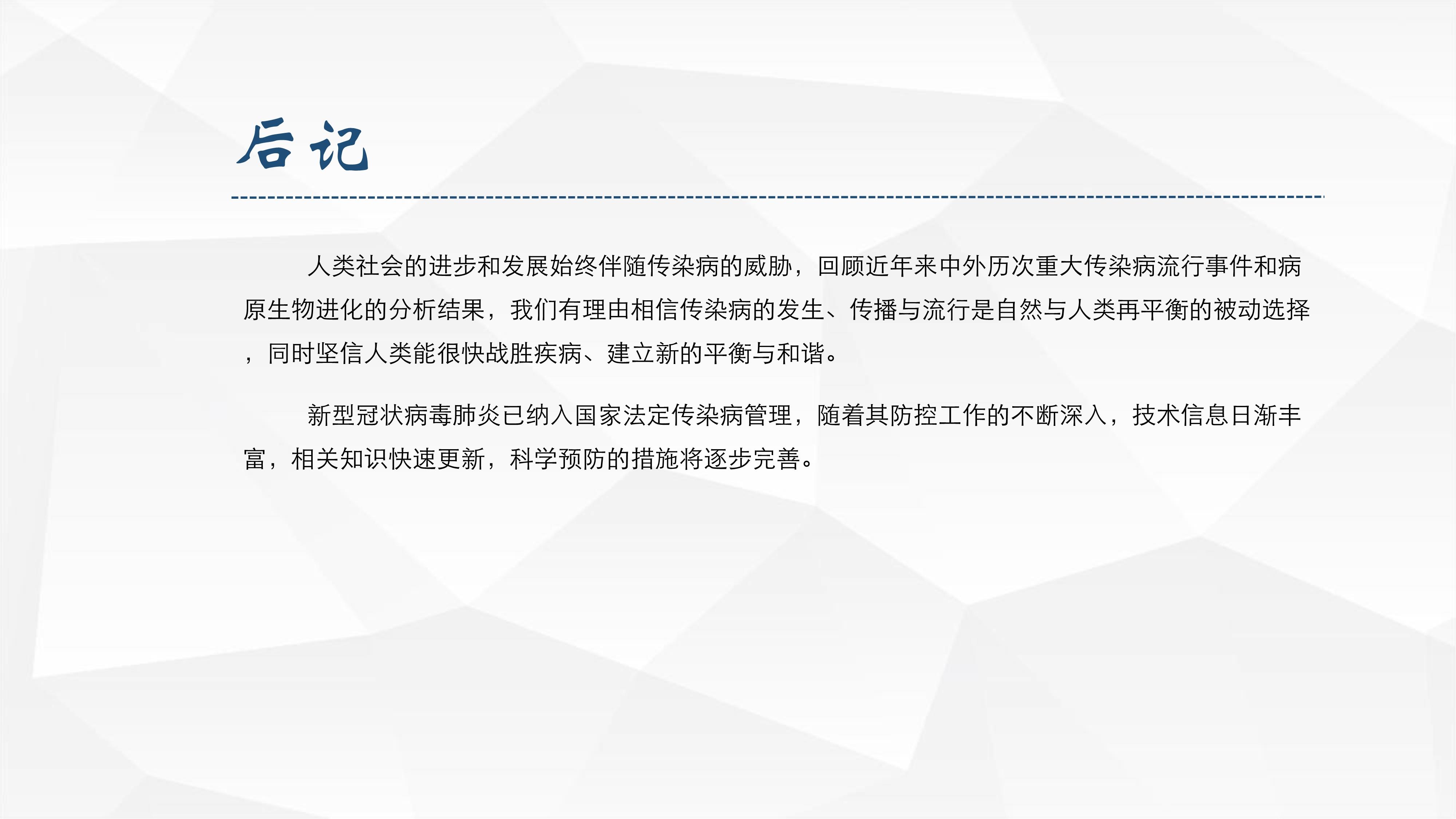 新型冠状病毒肺炎预防手册_108