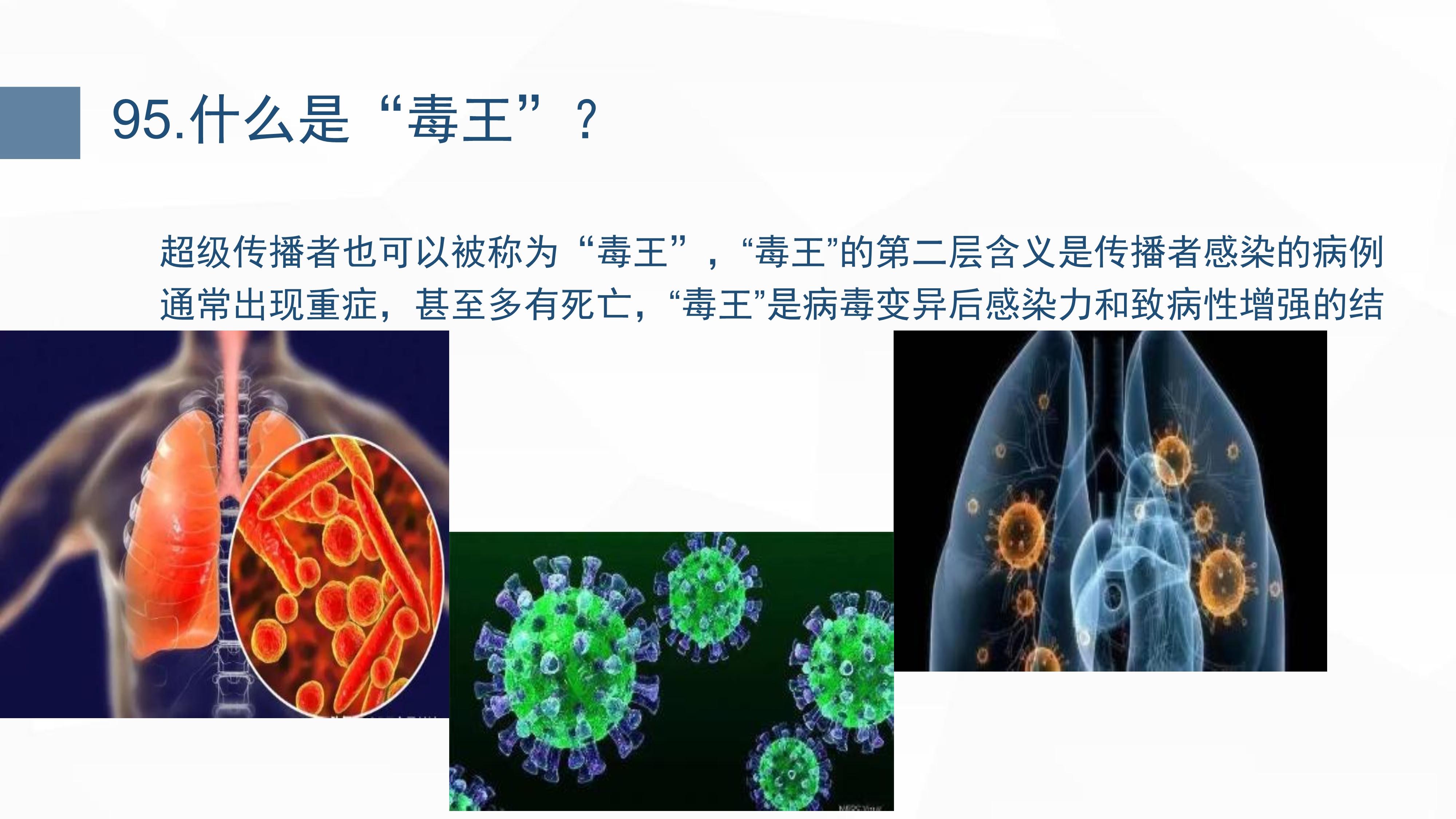 新型冠状病毒肺炎预防手册_101