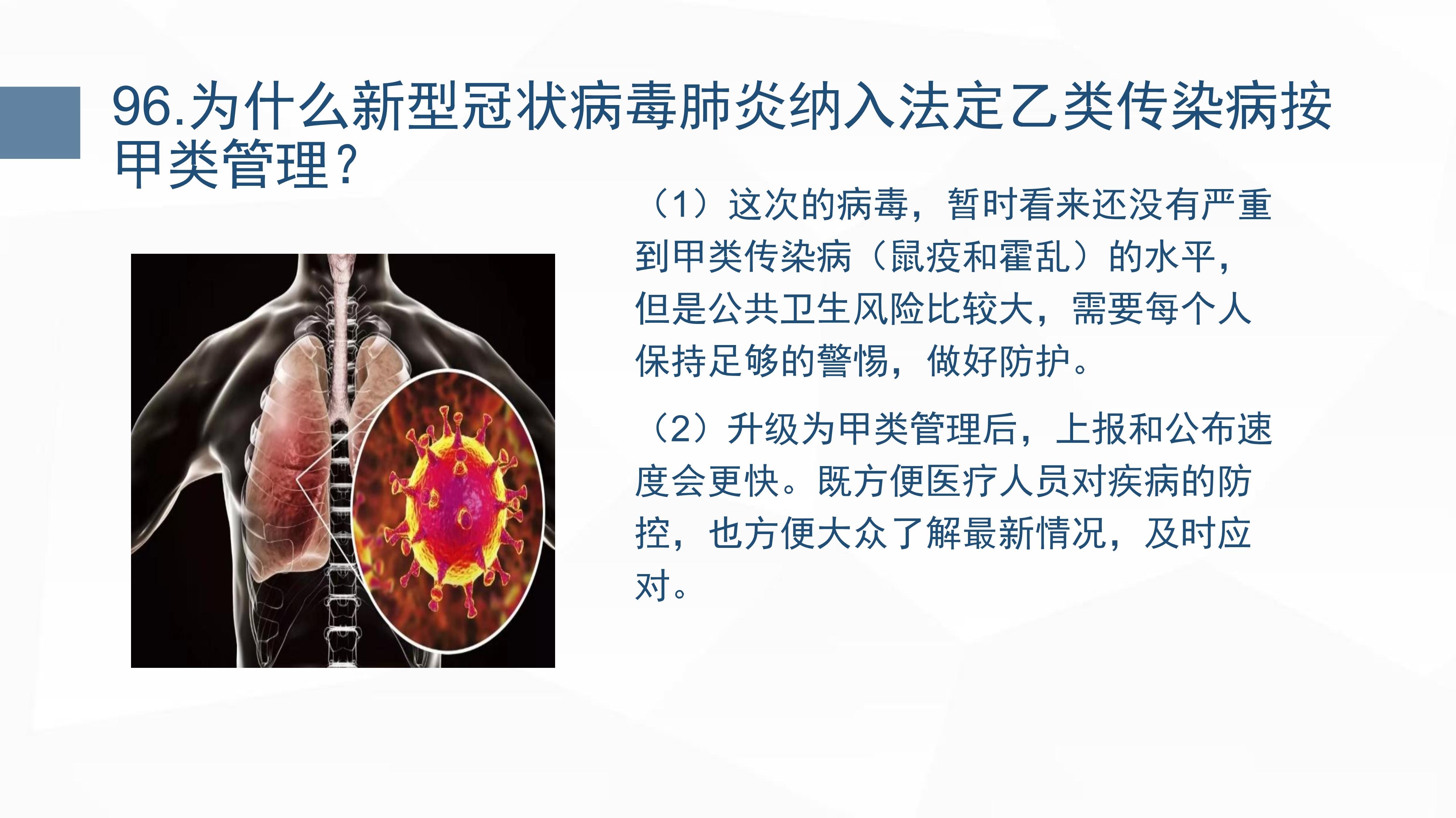 新型冠状病毒肺炎预防手册_102