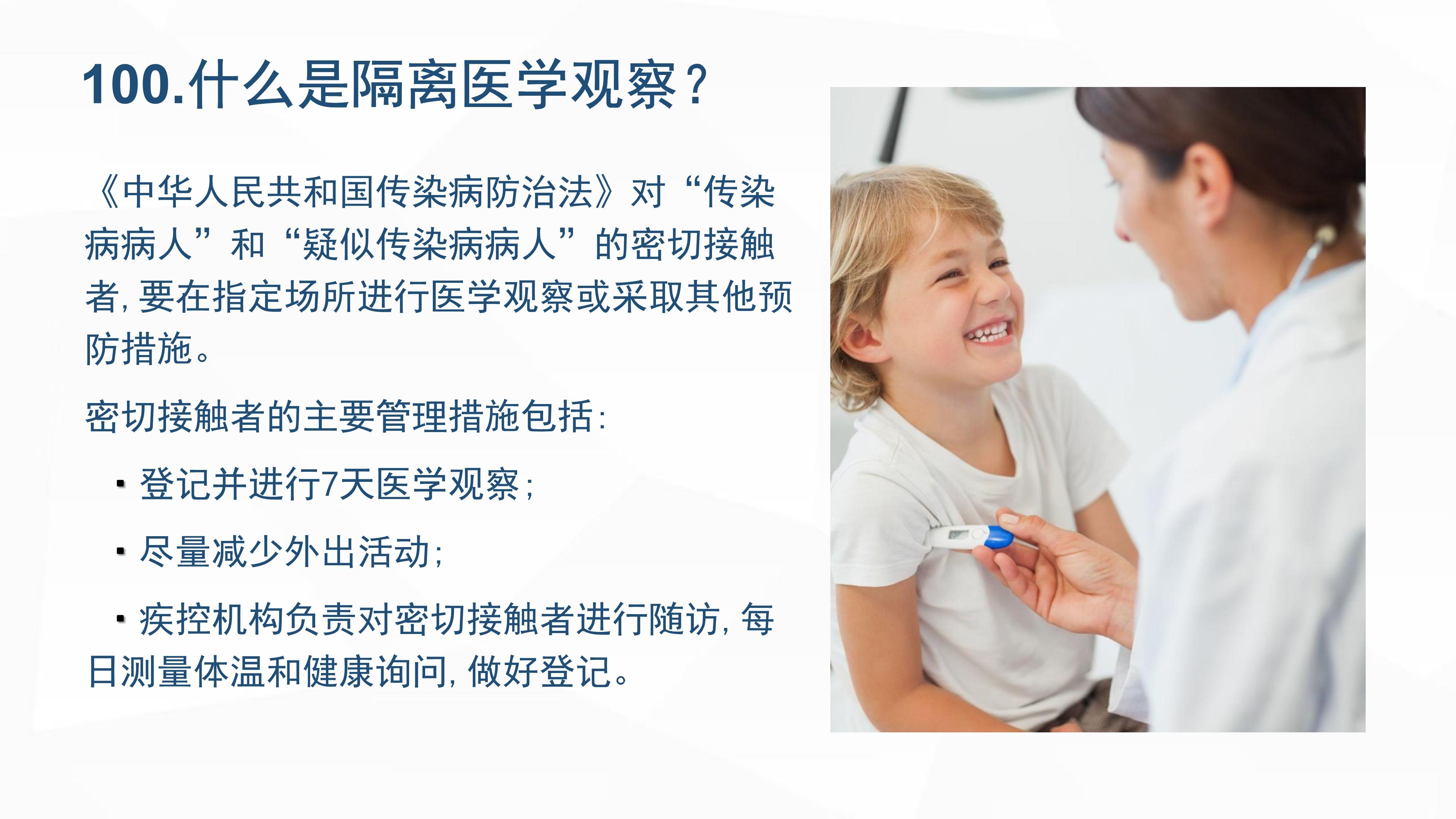 新型冠状病毒肺炎预防手册_106