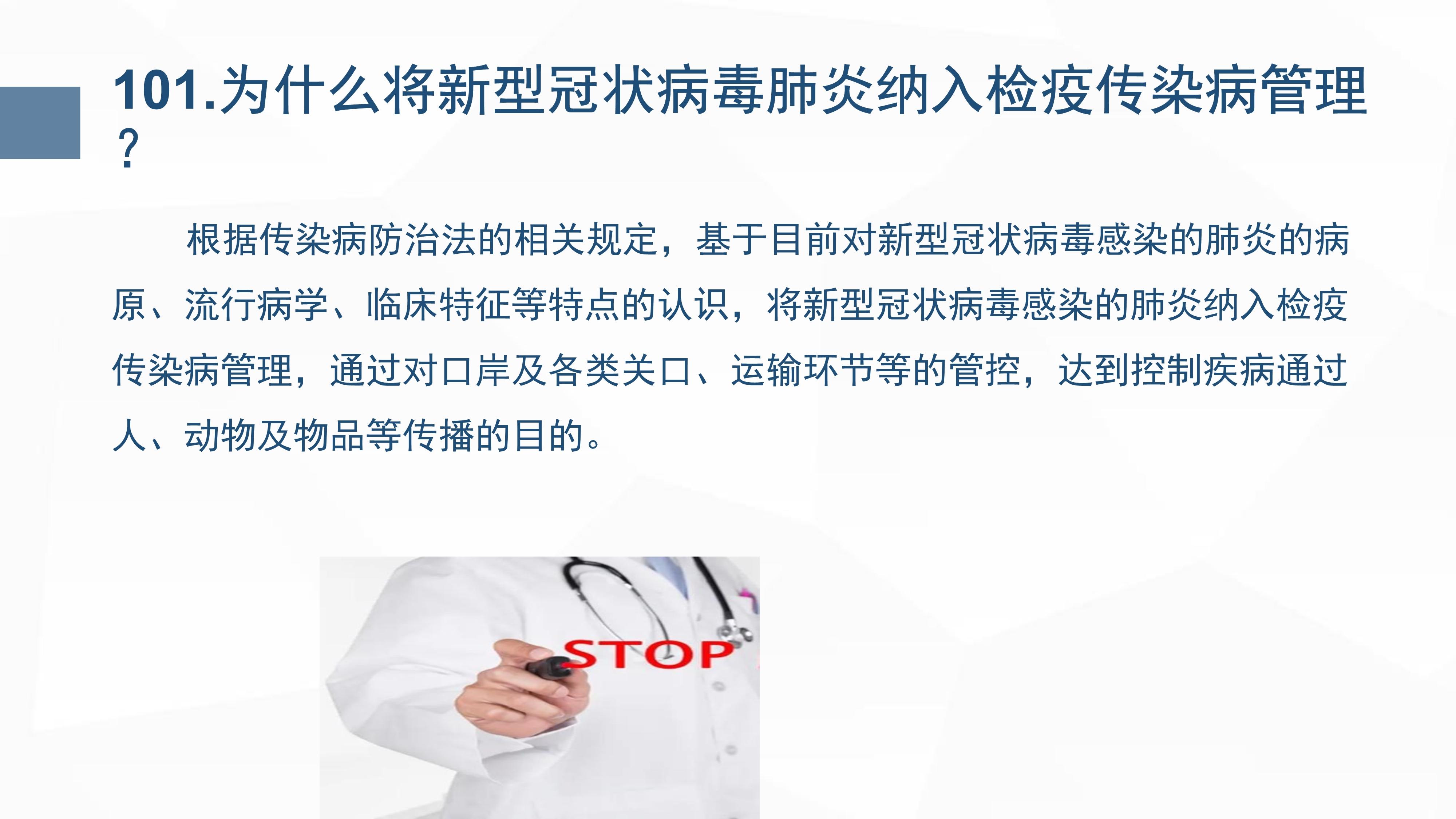 新型冠状病毒肺炎预防手册_107