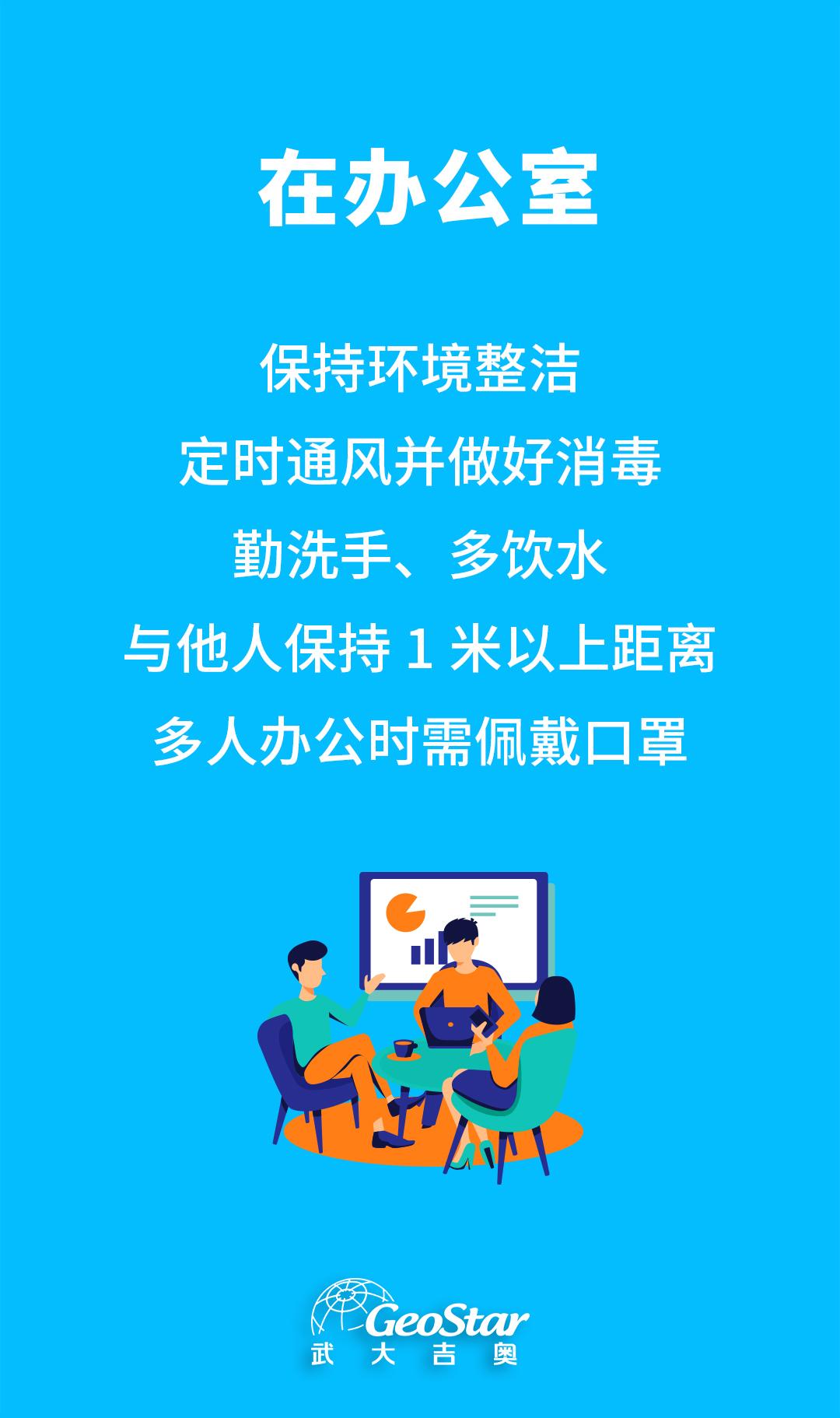 5.地信企业复工防疫指南-在办公室
