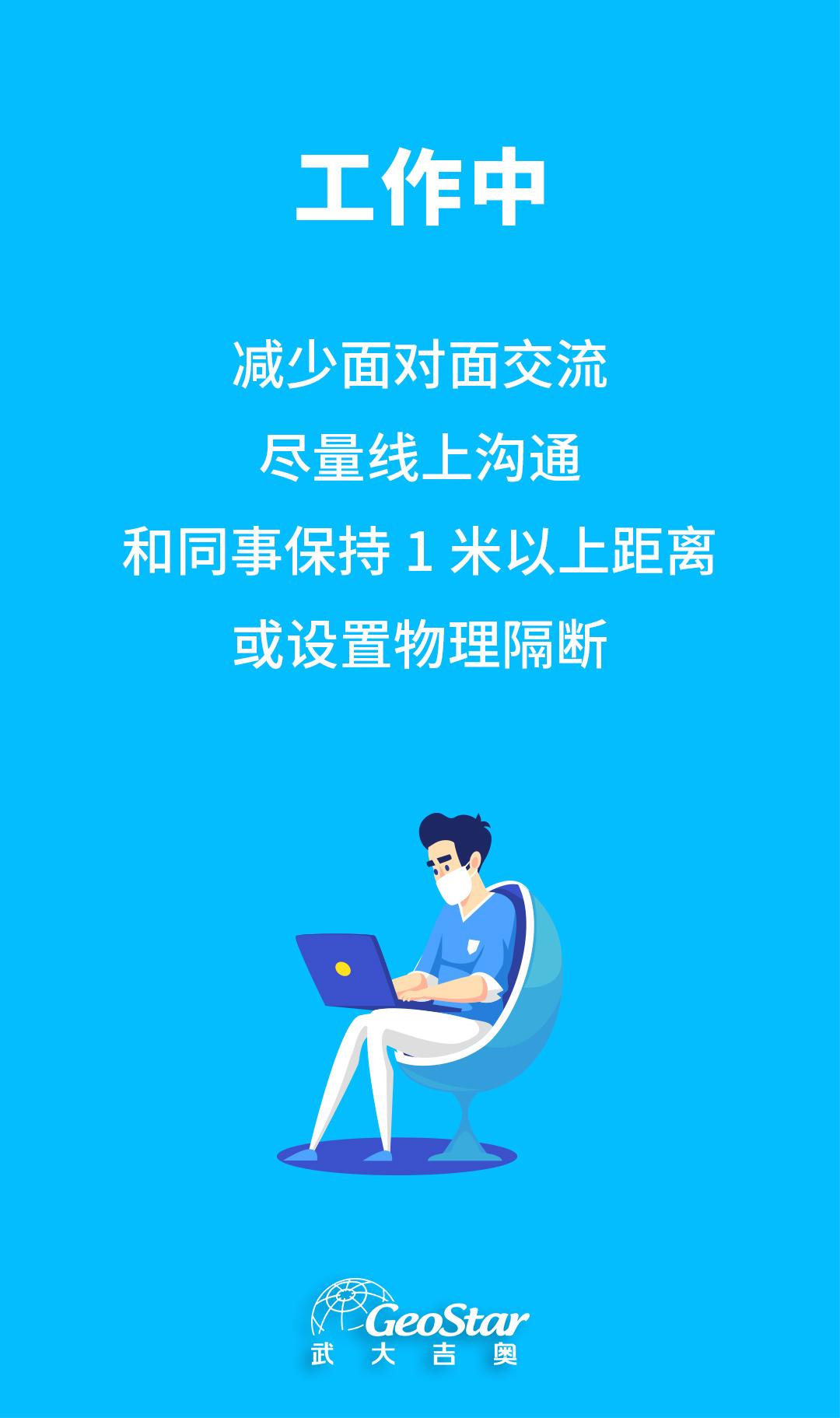 6.地信企业复工防疫指南-工作中