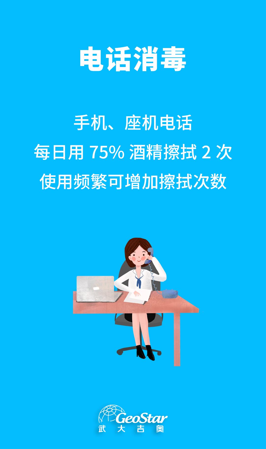 9.地信企业复工防疫指南-电话消毒