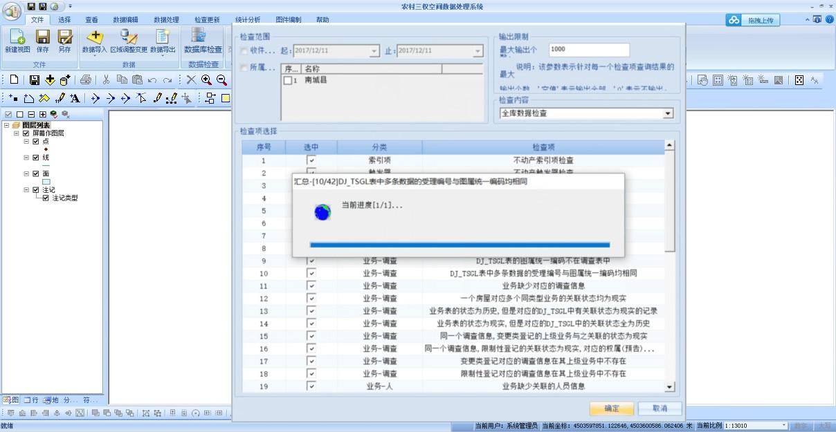 数据库检查、输出检查日志