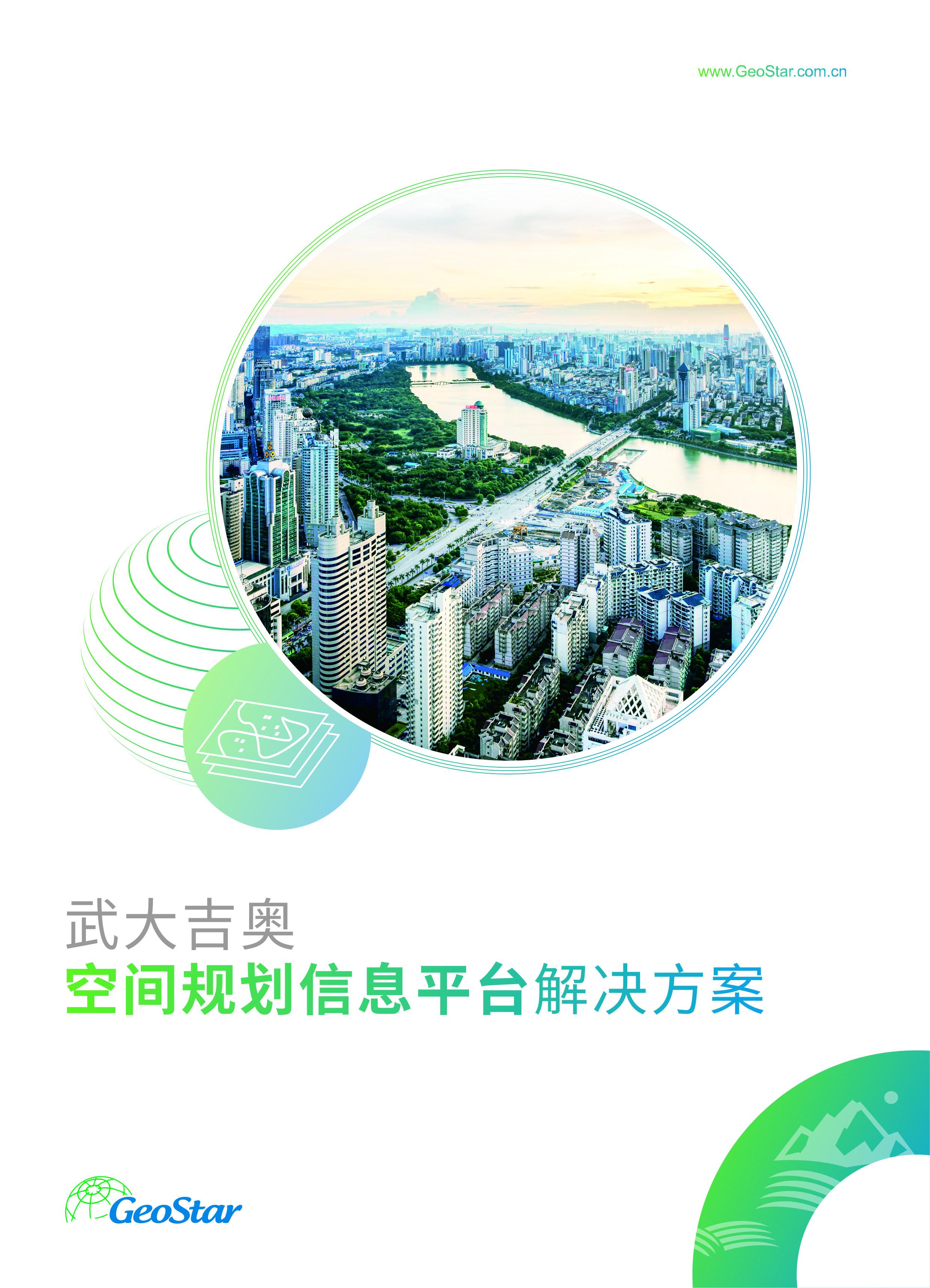 武大吉奧空間規劃信息平臺解決方案-封面圖