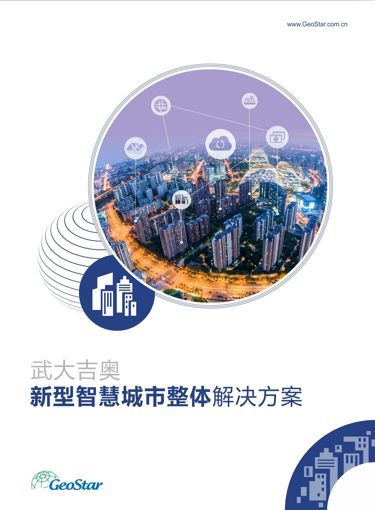 武大吉奧新型智慧城市整體解決方案-封面圖