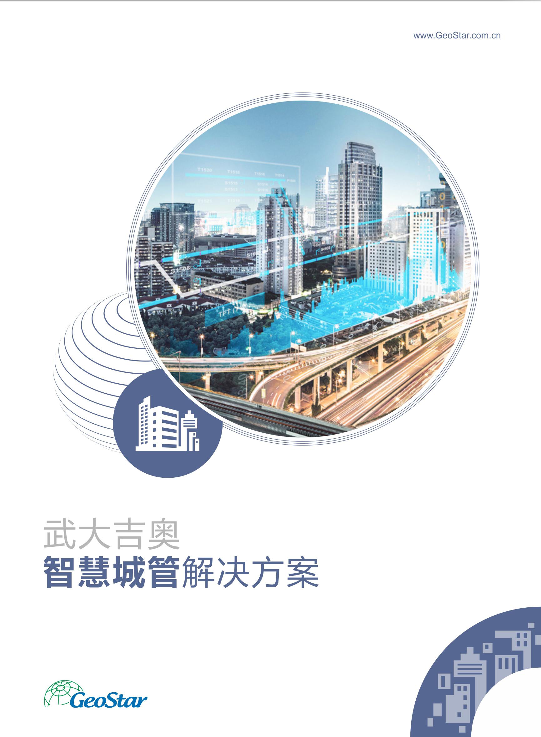 武大吉奧智慧城管解決方案-封面圖