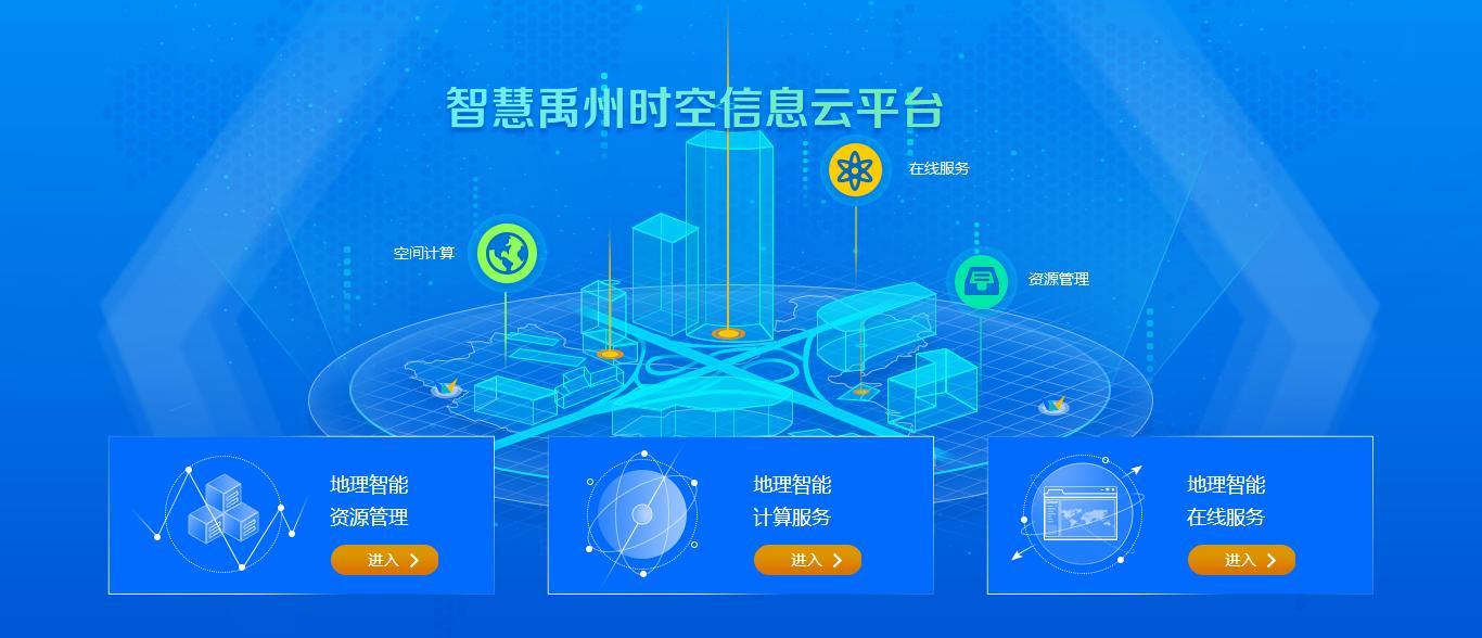 禹州公共信息服務平臺01