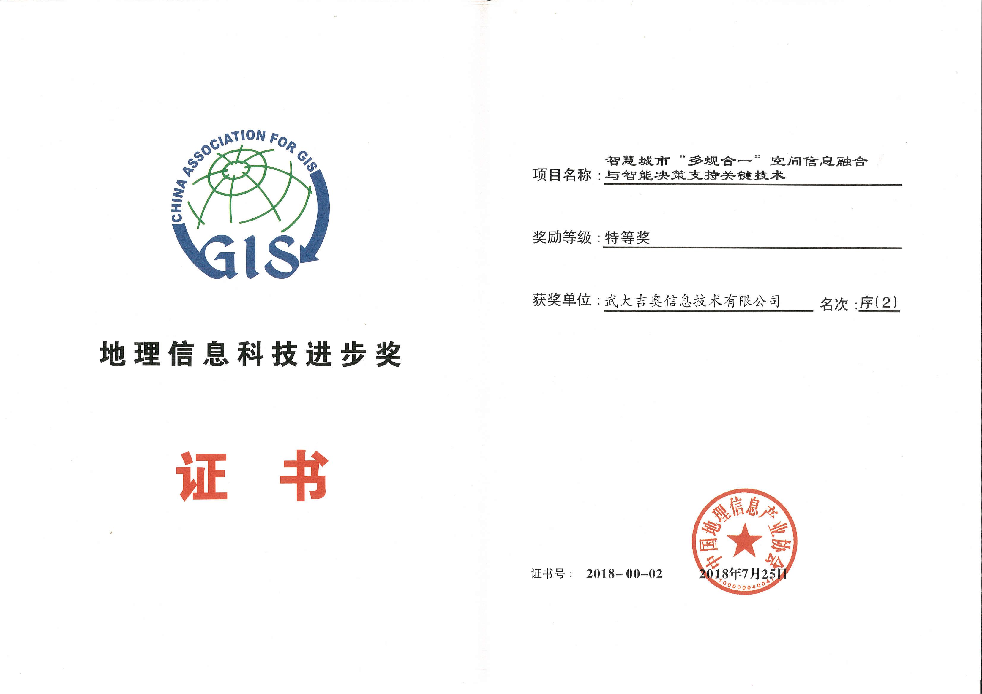 """空间规划-南京市""""多规合一""""空间规划信"""