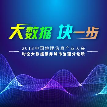 2018GIS年会公司网站宣传banner350X350_画板1_画板1