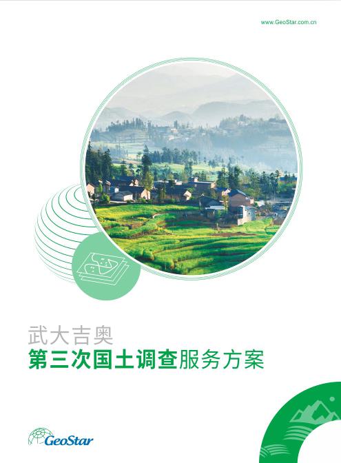 武大吉奧第三次土地調查服務方案-封面圖