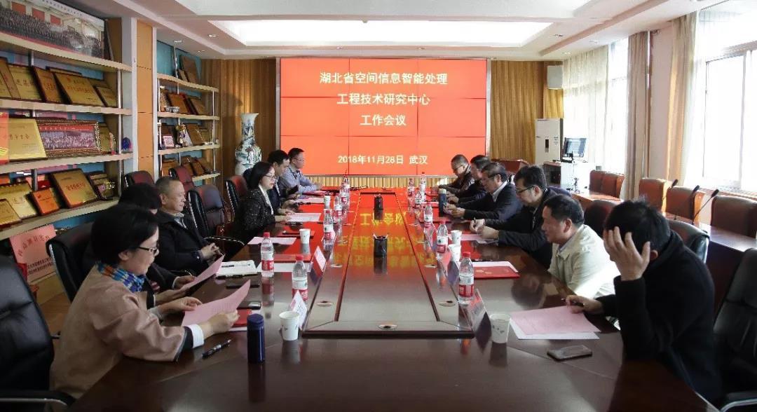 湖北省空间信息智能处理工程技术研究中心