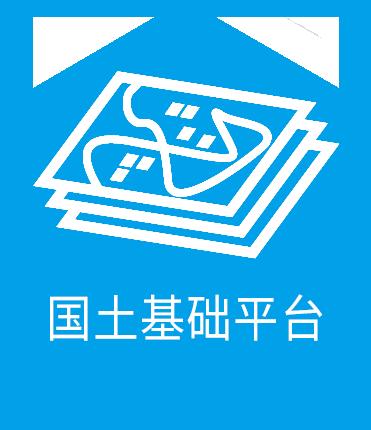 國土基礎平臺
