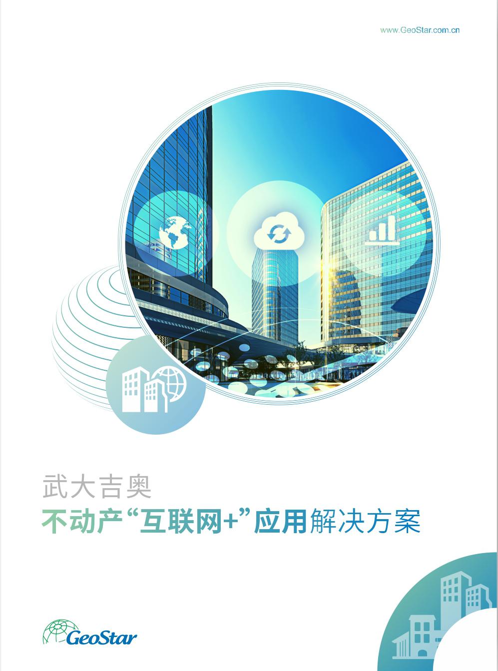 武大吉奧不動產互聯網-產品解決方案-封面
