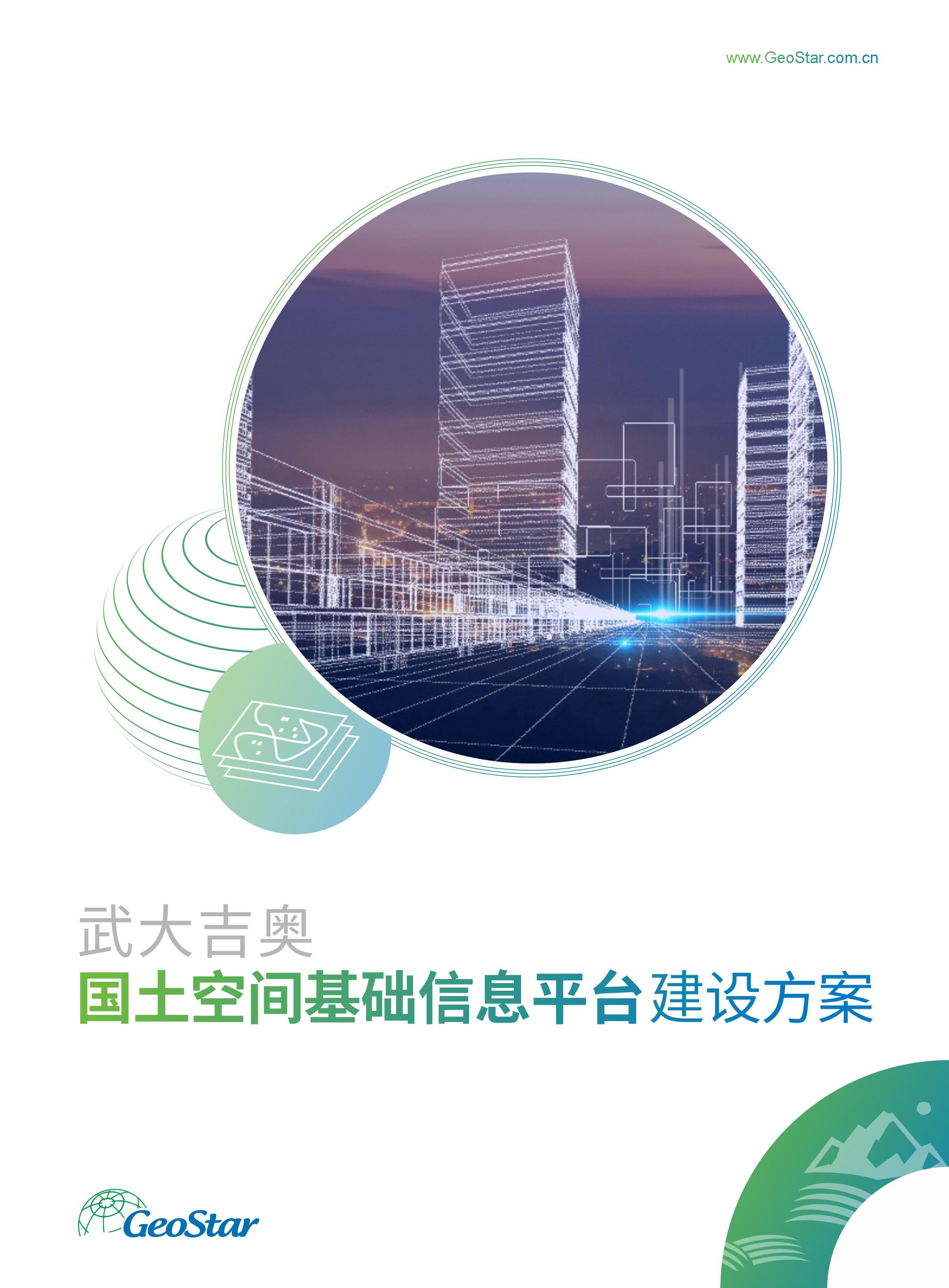 武大吉奧國土空間基礎信息平臺建設方案-封面
