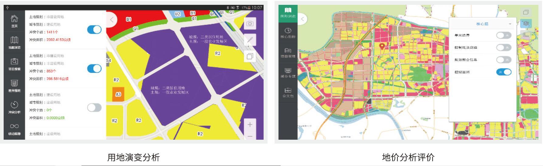 武大十博国土空间规划监测评估预警管理系统十博最佳体育平台-网站版图-10