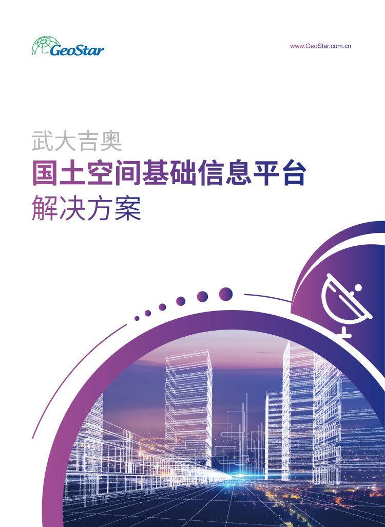 武大吉奧國土空間基礎信息平臺解決方案-封面圖