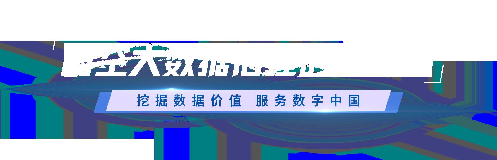 时空大数据解决方案领航者banner切图2