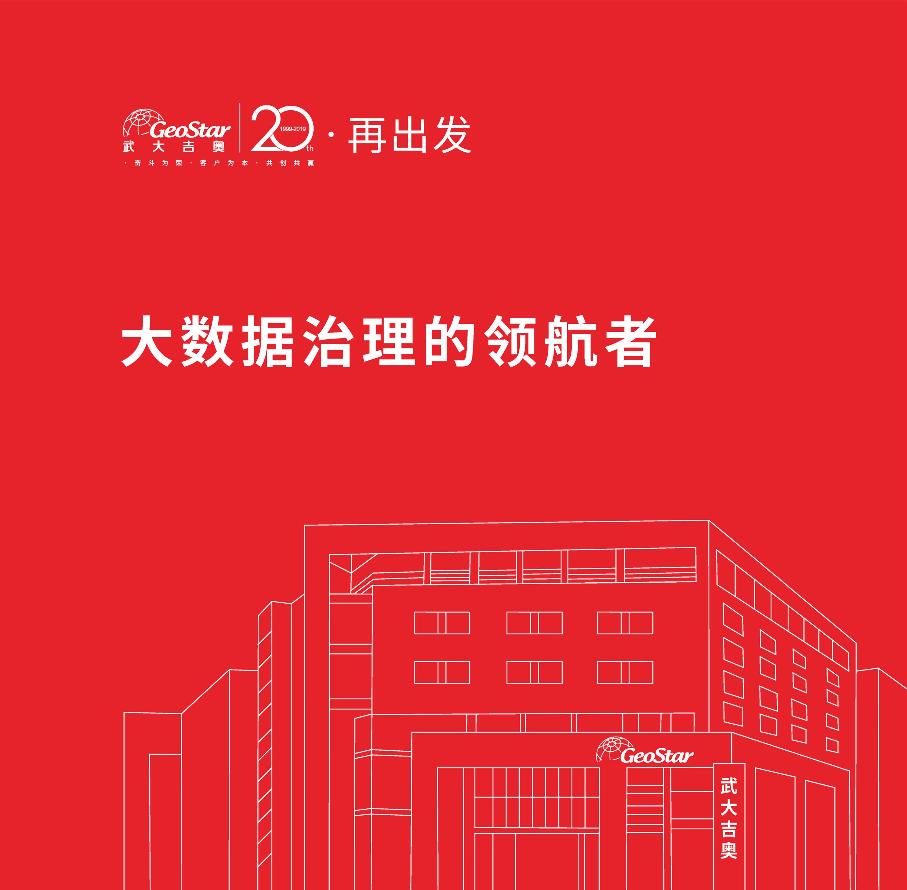 武大吉奥中文企业画册-定稿_页面_01_副本