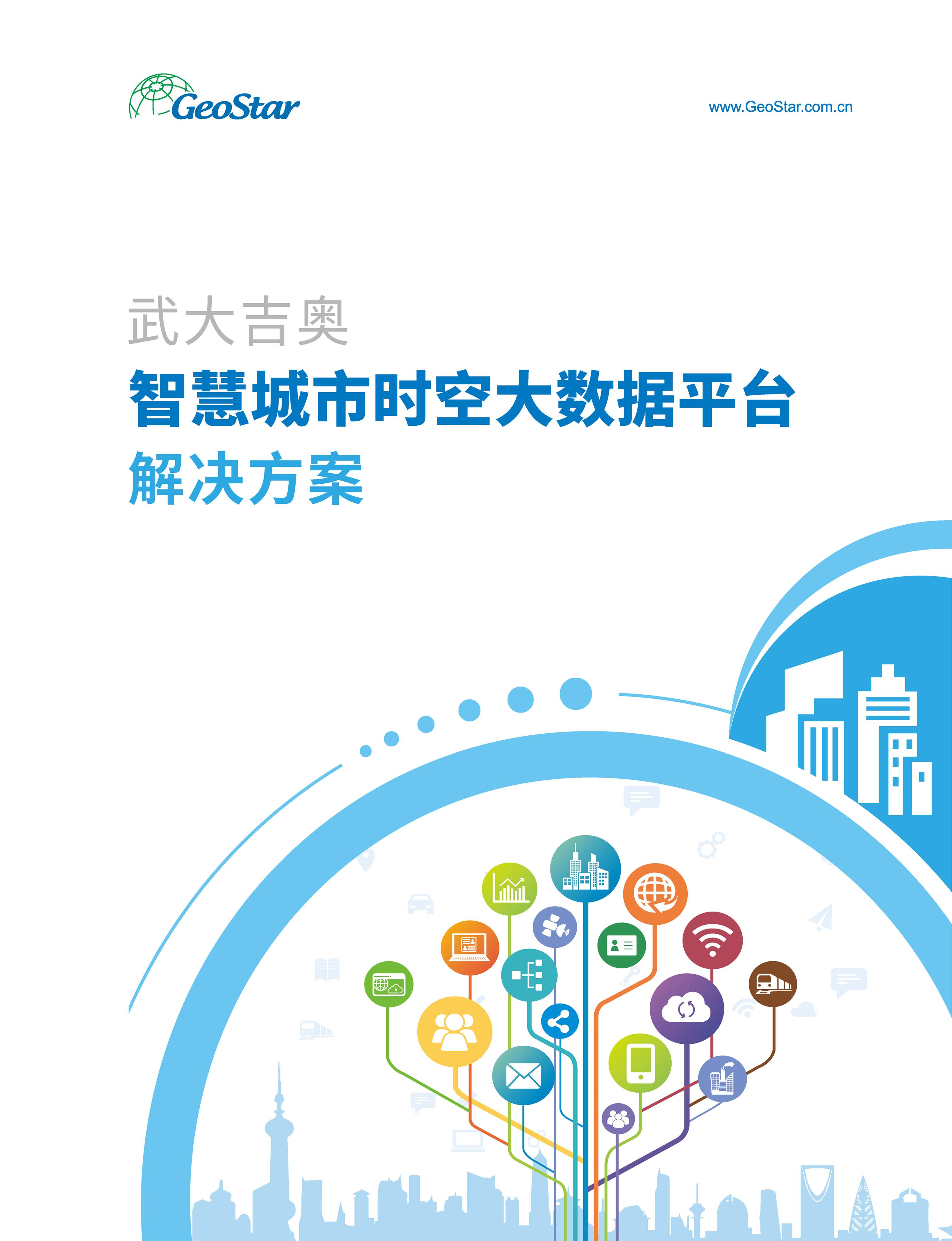 智慧城市時空大數據與云平臺解決方案-封面圖