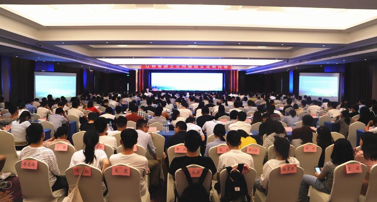 江西国土空间规划会议-1