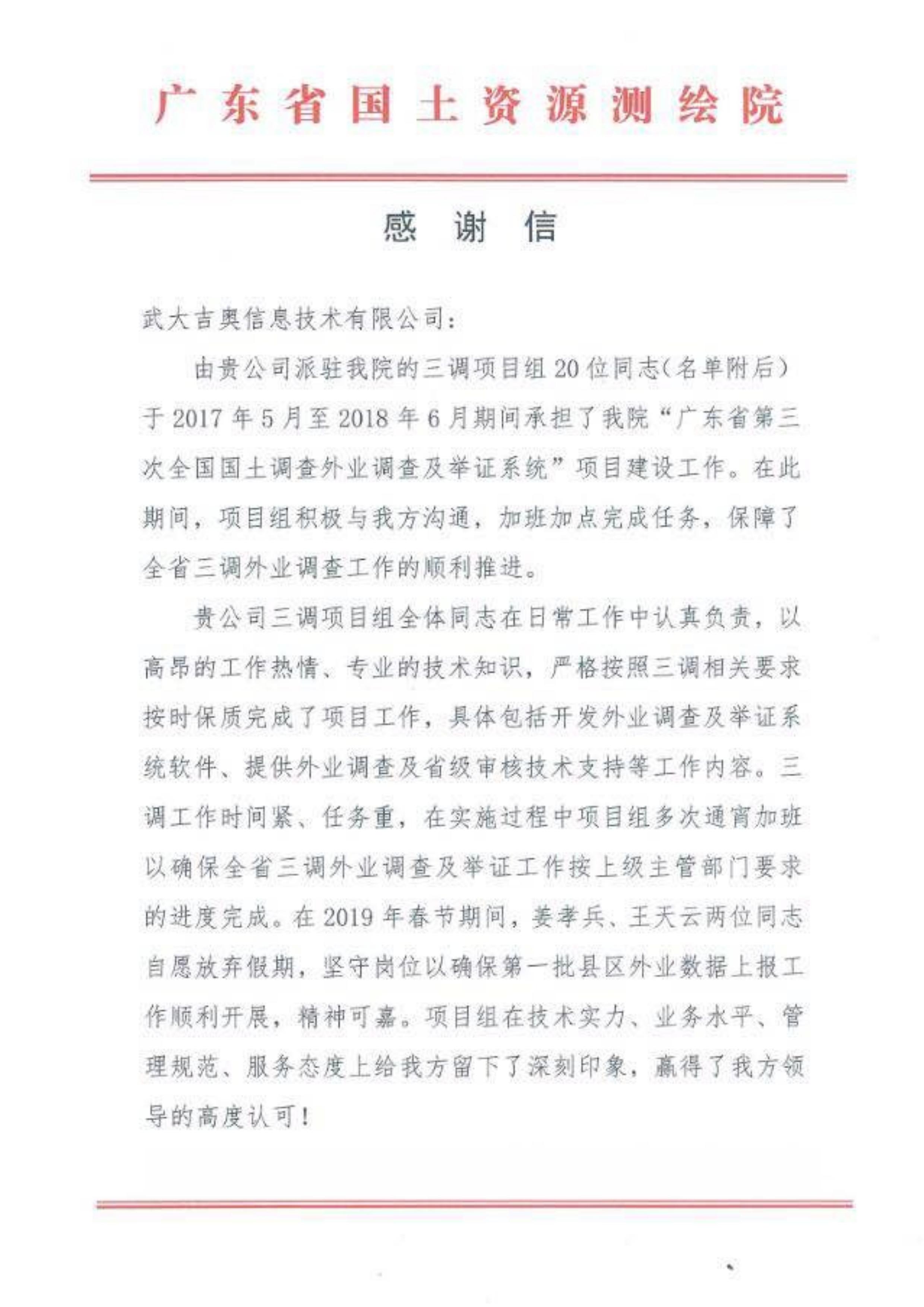 """国土三调I技术创新打造""""省级实践""""新品牌-3"""