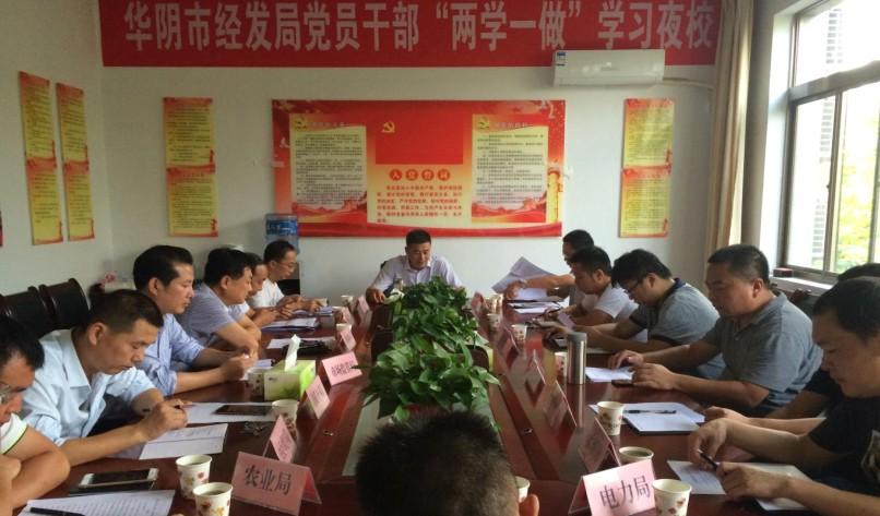 华阴市召开铁腕治霾2017年煤炭削减专项工作第二次推进会