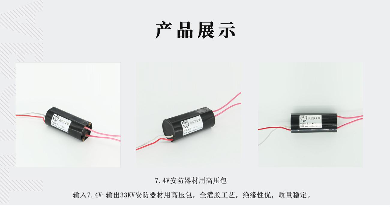 江苏天网GS高压包2