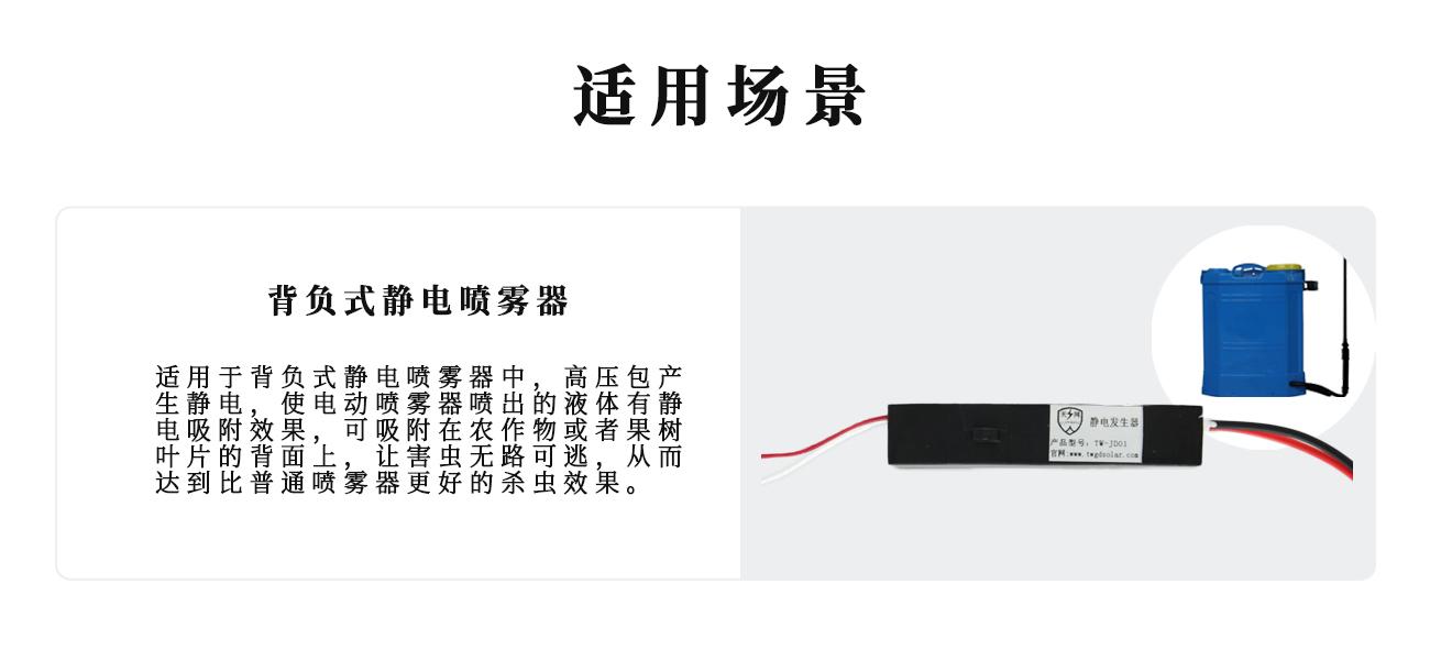 江苏天网静电发生器_02