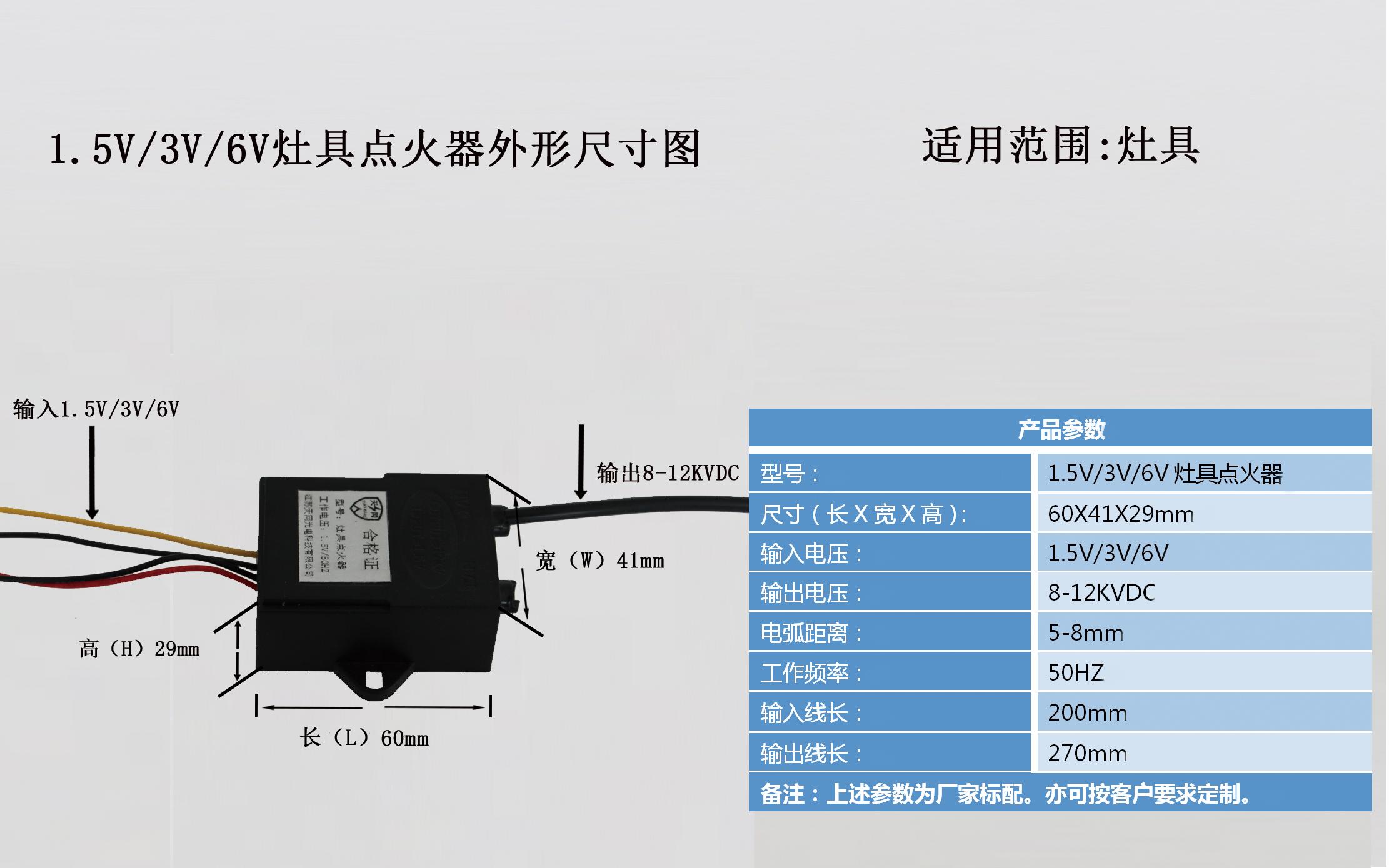 1.5V灶具点火器
