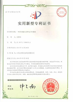 303-防护手电实用新型专利